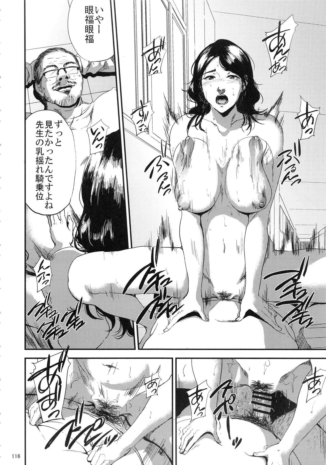 Kurashiki-sensei wa Hatsujouki Soushuuhen FINAL 114