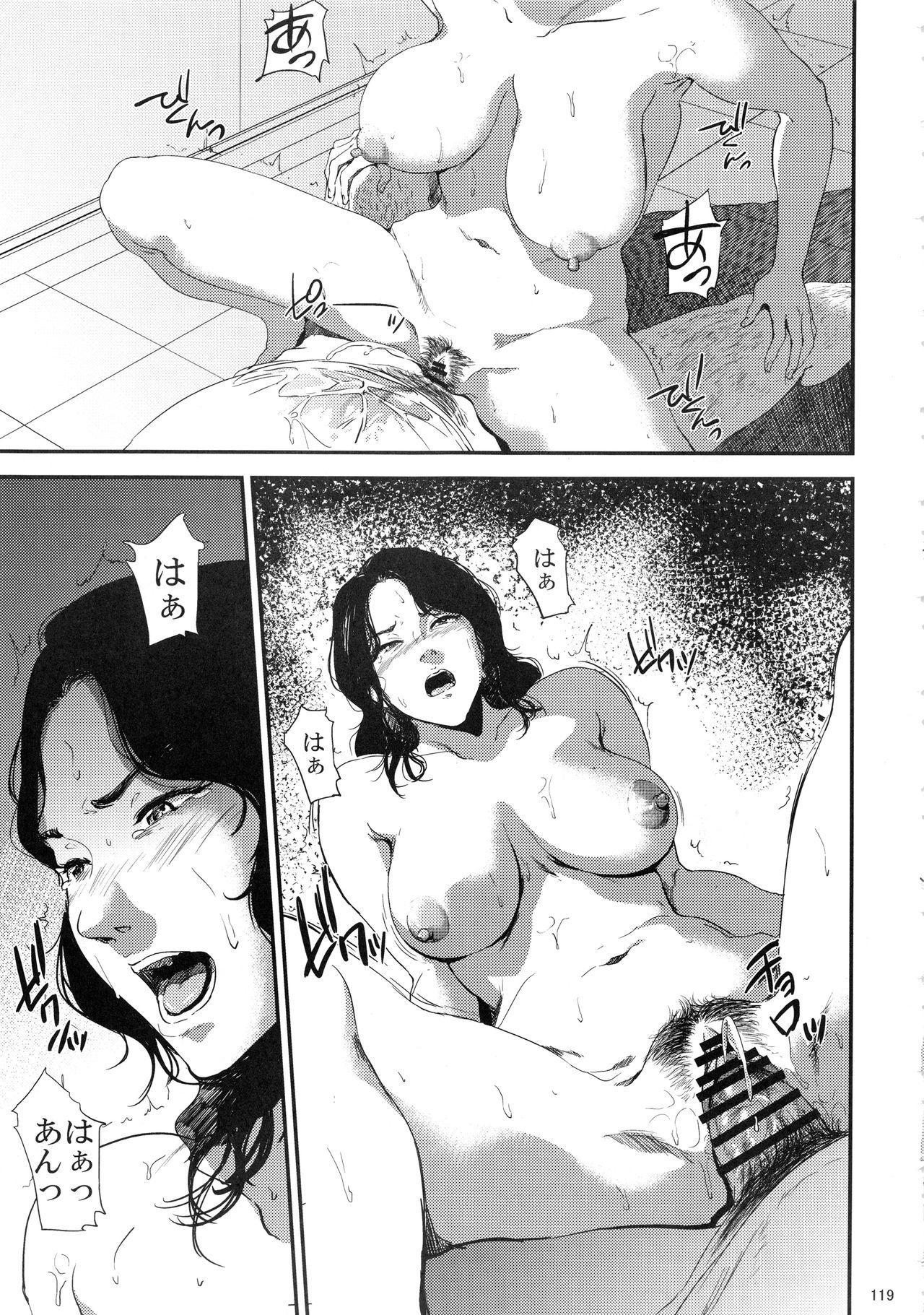 Kurashiki-sensei wa Hatsujouki Soushuuhen FINAL 117