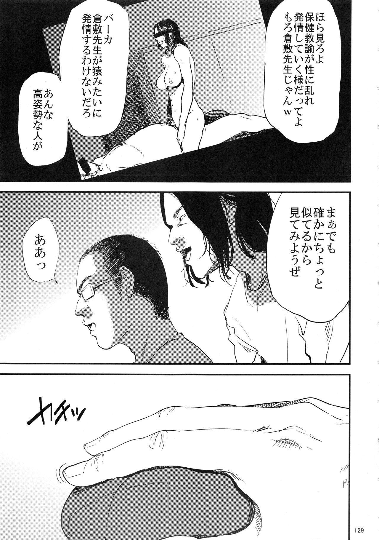 Kurashiki-sensei wa Hatsujouki Soushuuhen FINAL 127