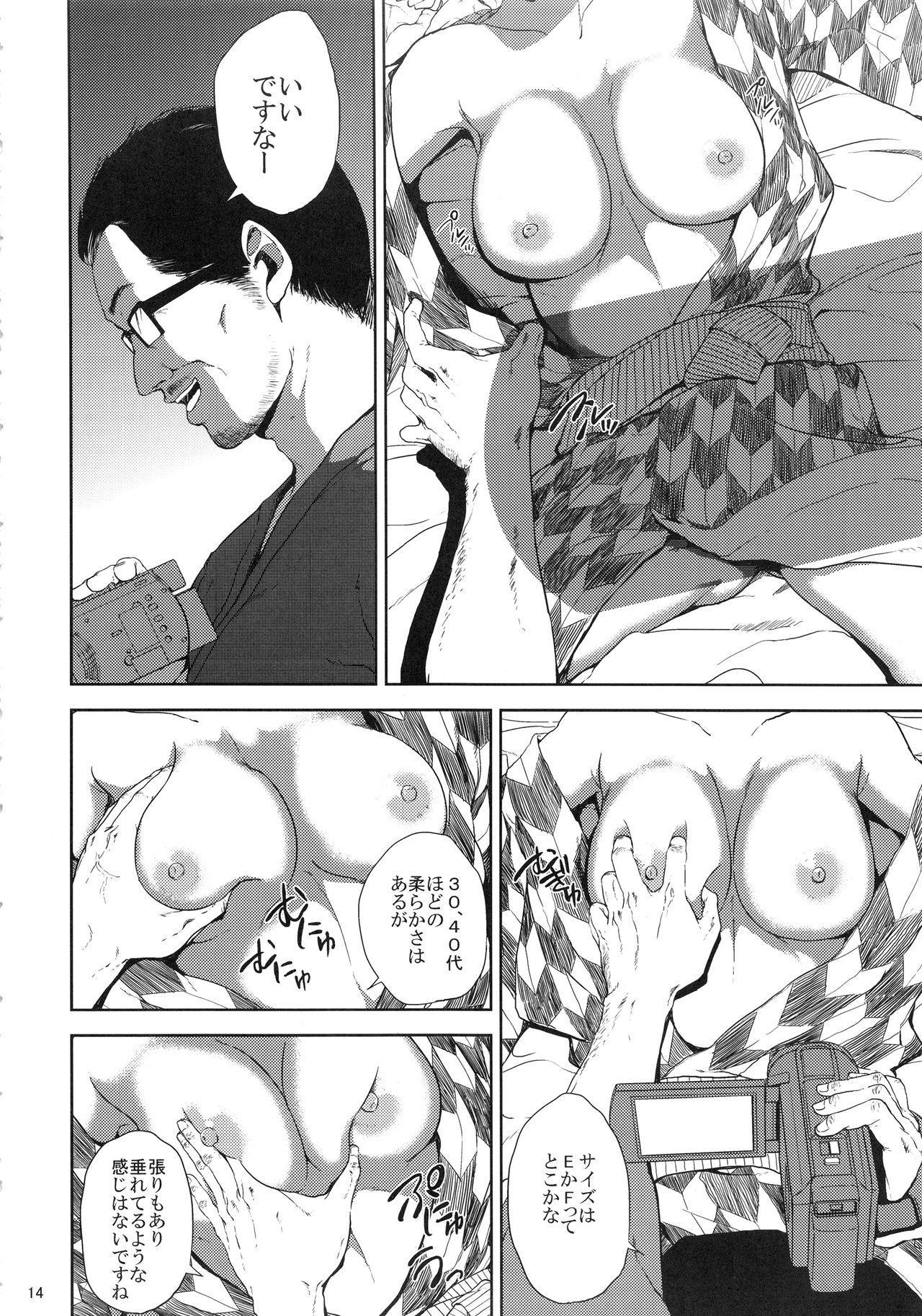 Kurashiki-sensei wa Hatsujouki Soushuuhen FINAL 12