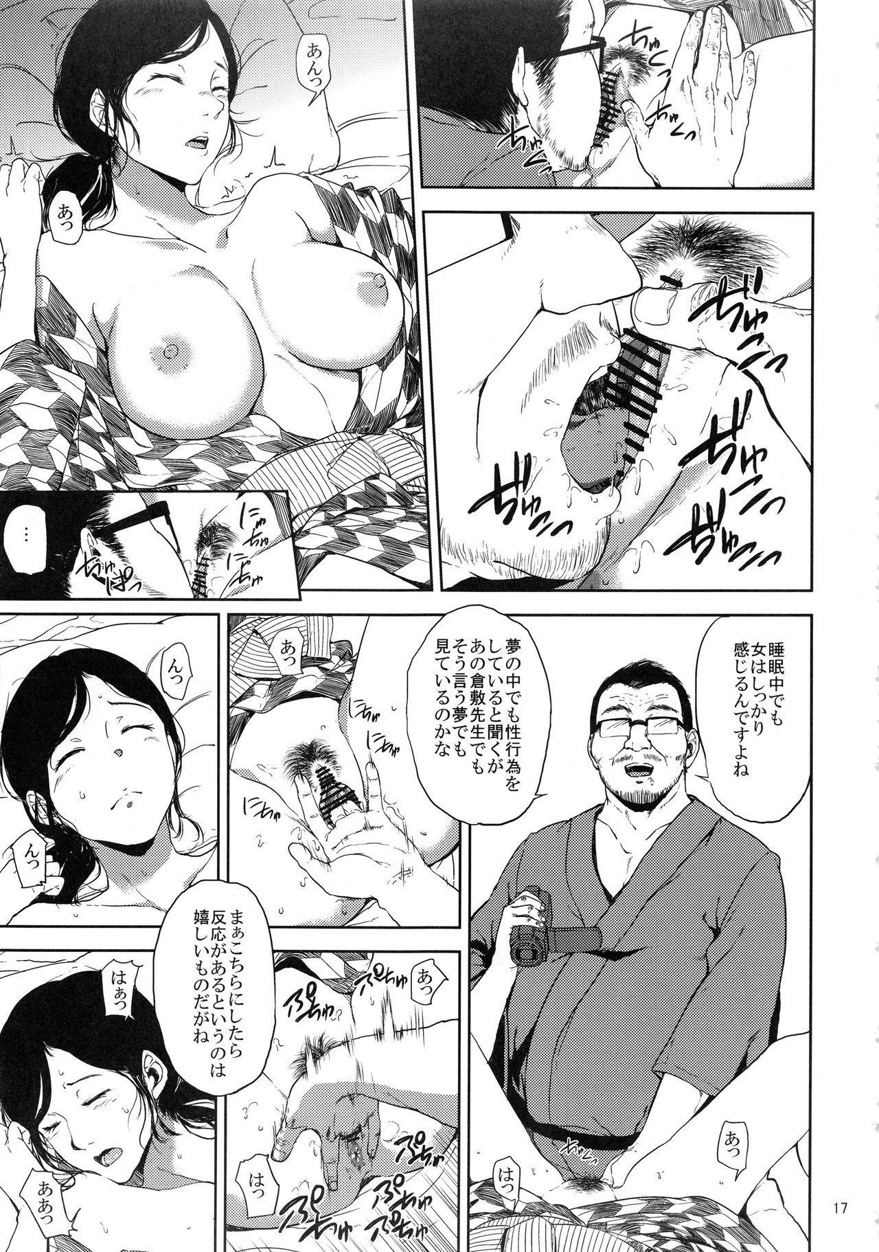 Kurashiki-sensei wa Hatsujouki Soushuuhen FINAL 15