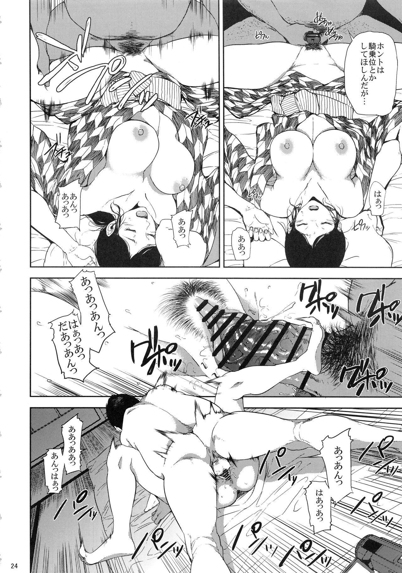 Kurashiki-sensei wa Hatsujouki Soushuuhen FINAL 22