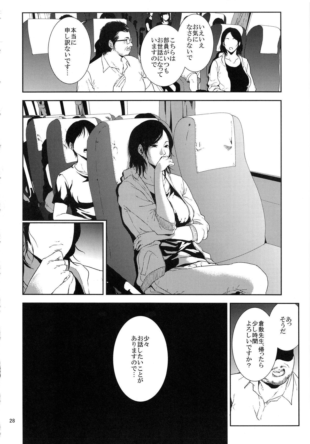 Kurashiki-sensei wa Hatsujouki Soushuuhen FINAL 26
