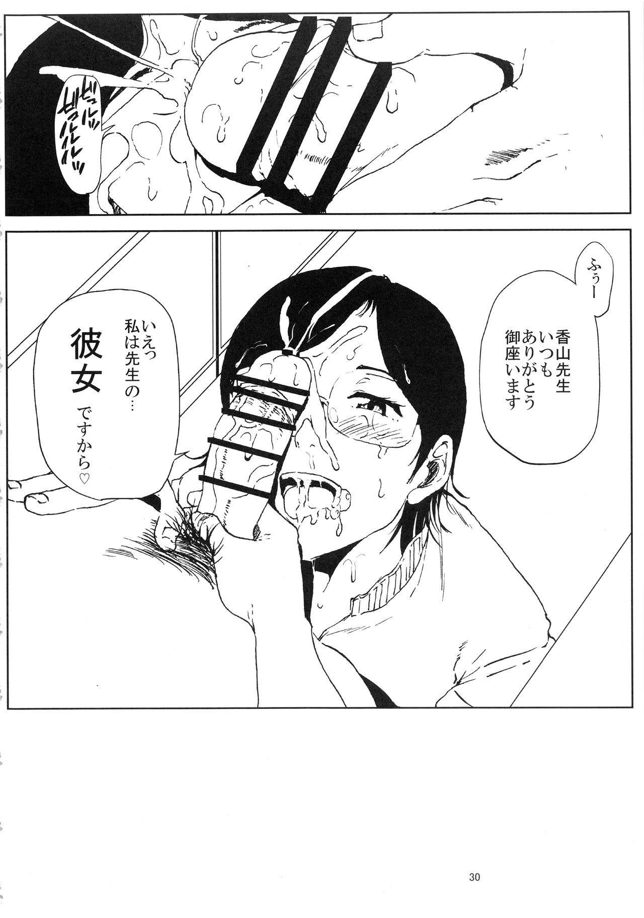 Kurashiki-sensei wa Hatsujouki Soushuuhen FINAL 28