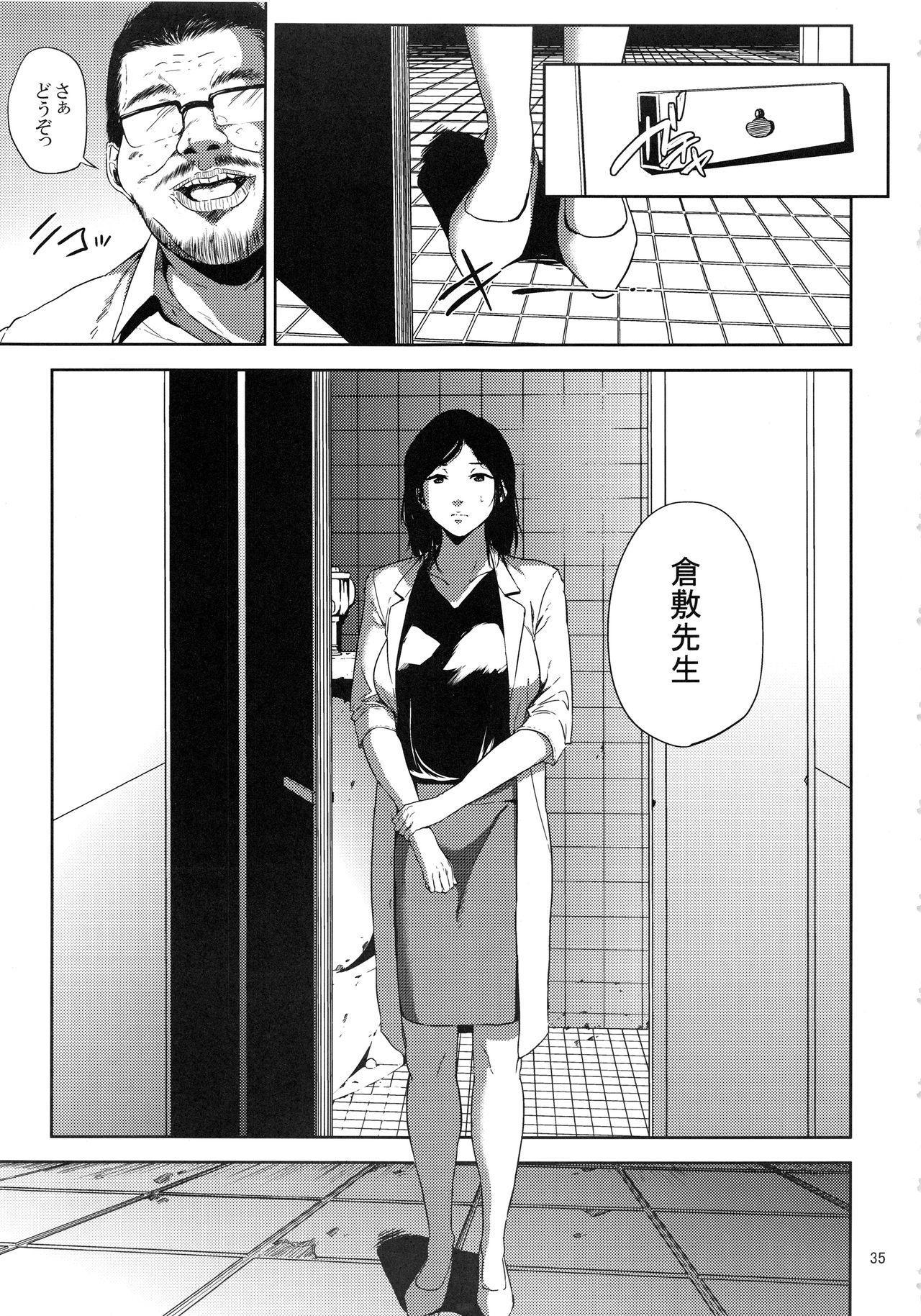 Kurashiki-sensei wa Hatsujouki Soushuuhen FINAL 33
