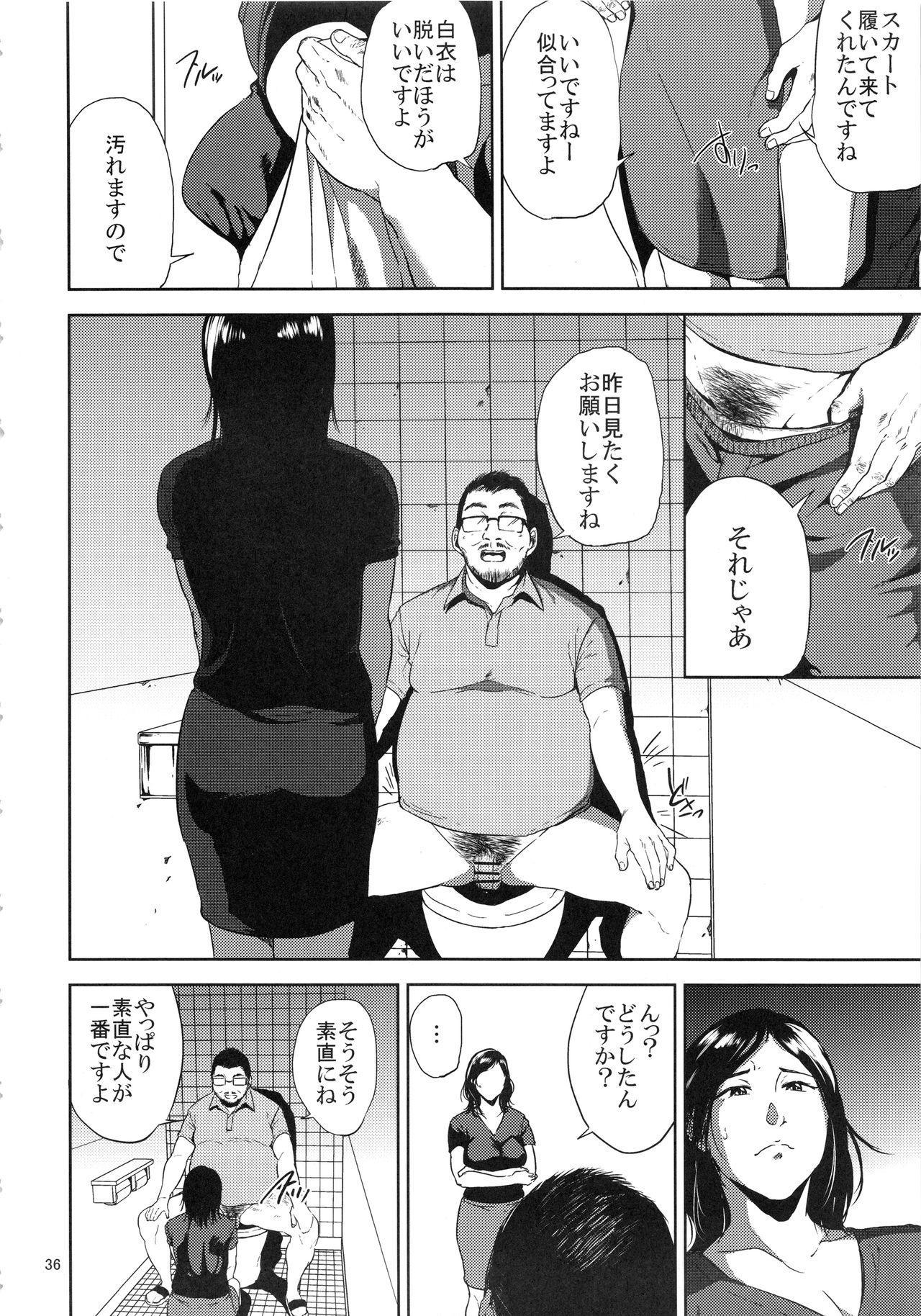 Kurashiki-sensei wa Hatsujouki Soushuuhen FINAL 34