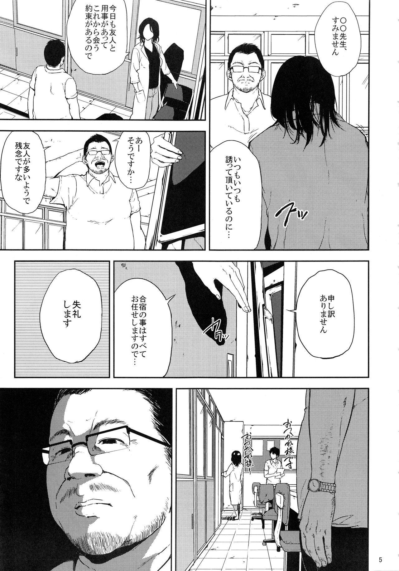 Kurashiki-sensei wa Hatsujouki Soushuuhen FINAL 3