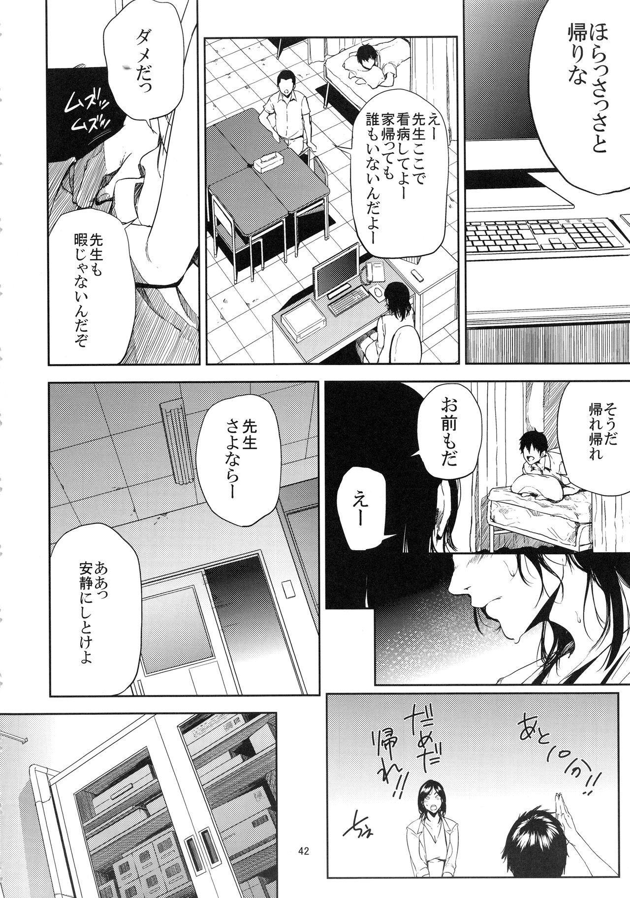 Kurashiki-sensei wa Hatsujouki Soushuuhen FINAL 40