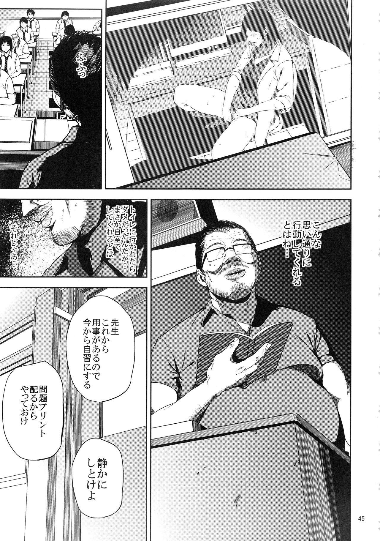 Kurashiki-sensei wa Hatsujouki Soushuuhen FINAL 43