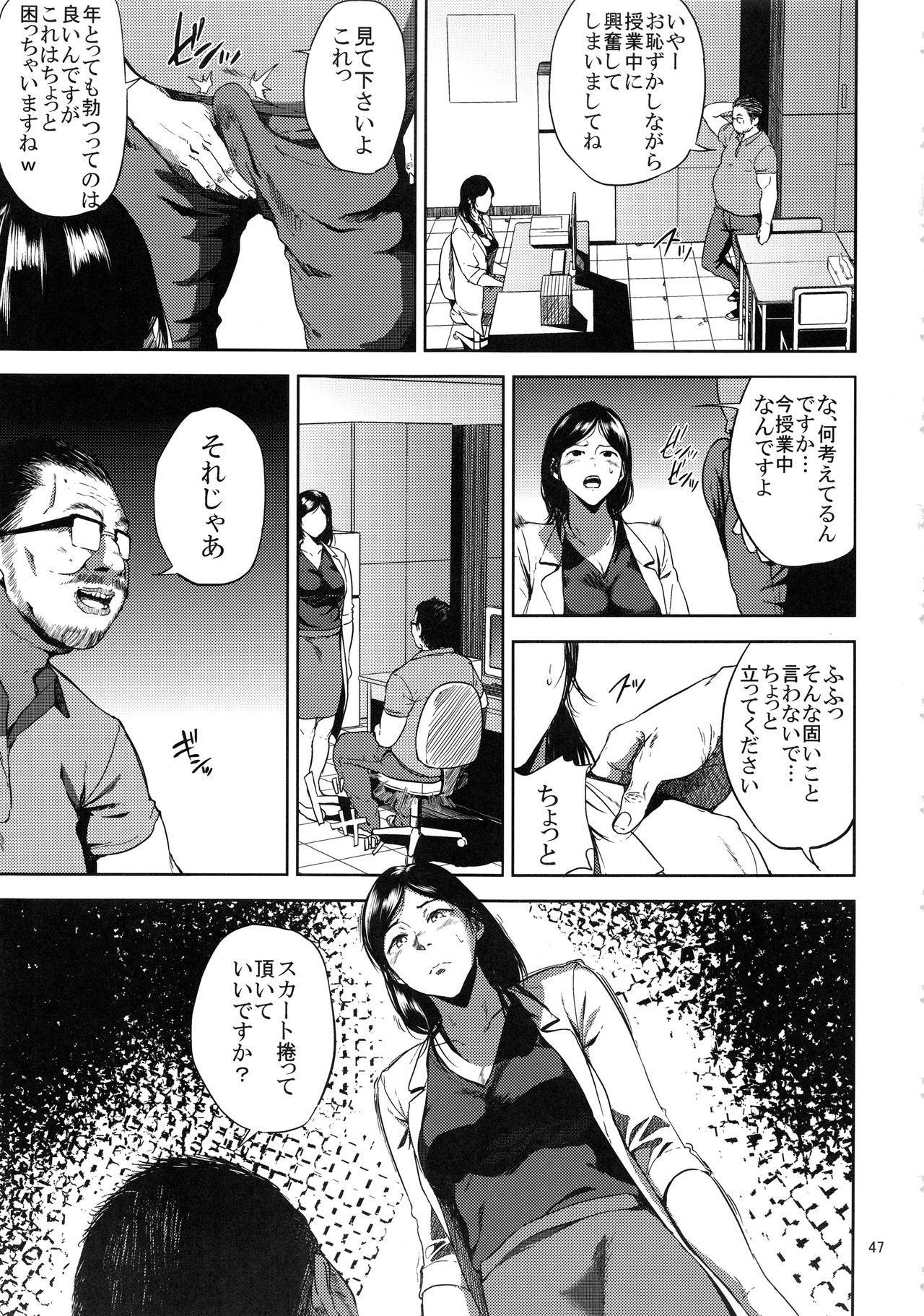 Kurashiki-sensei wa Hatsujouki Soushuuhen FINAL 45