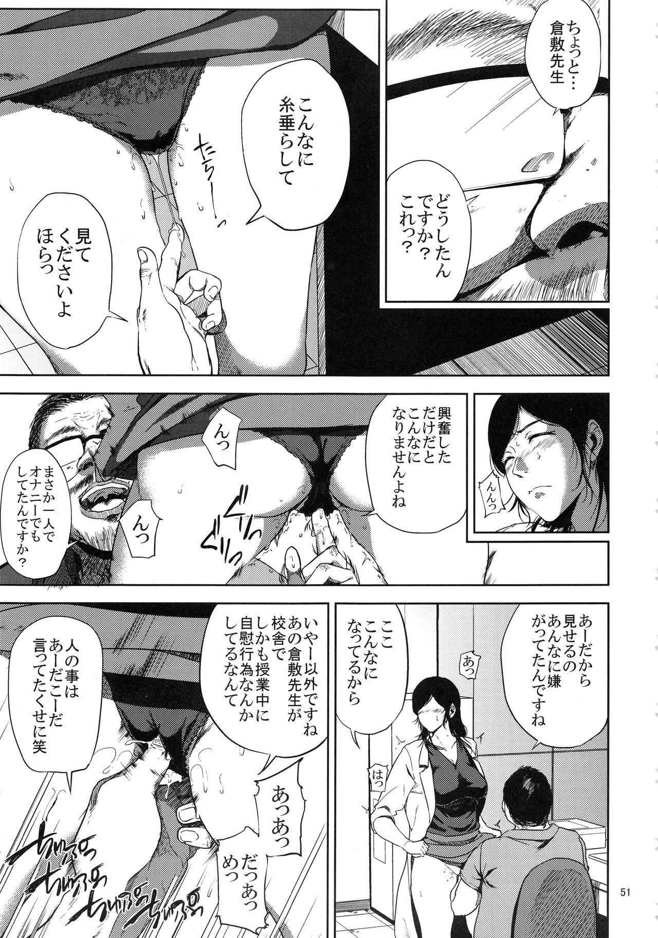 Kurashiki-sensei wa Hatsujouki Soushuuhen FINAL 49