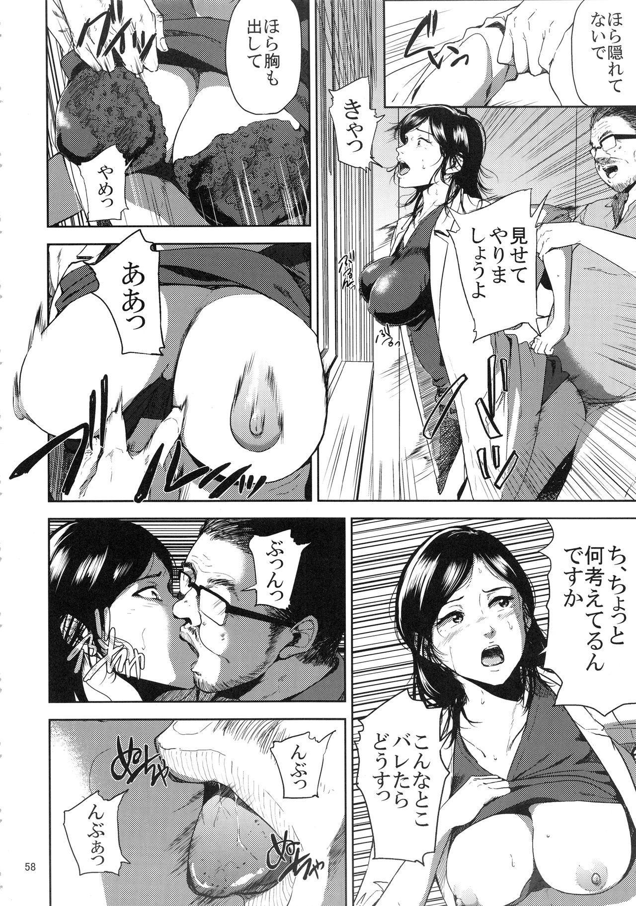 Kurashiki-sensei wa Hatsujouki Soushuuhen FINAL 56