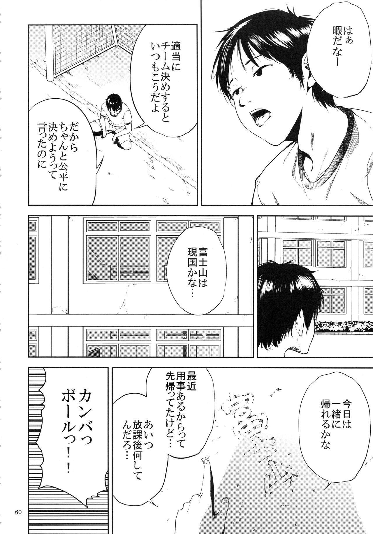 Kurashiki-sensei wa Hatsujouki Soushuuhen FINAL 58