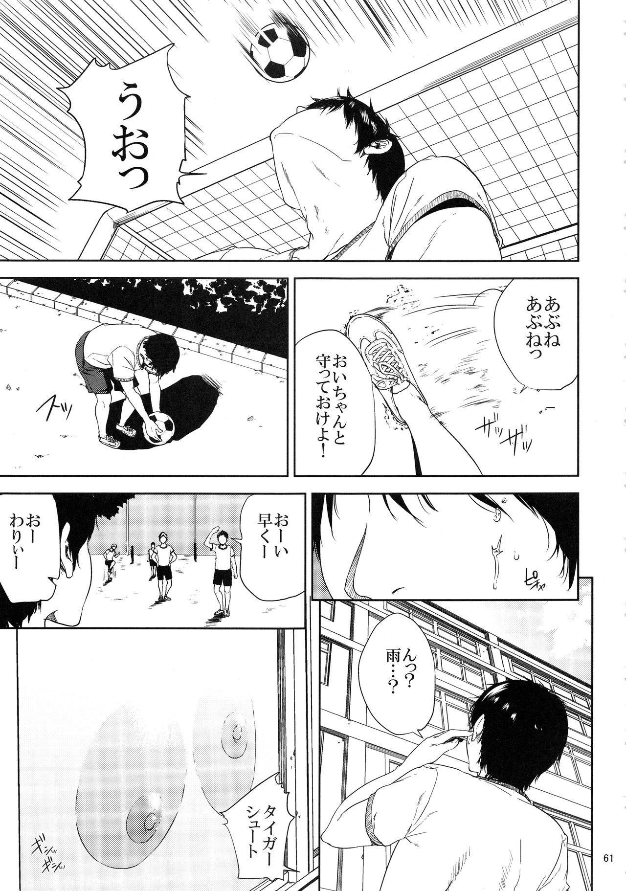 Kurashiki-sensei wa Hatsujouki Soushuuhen FINAL 59