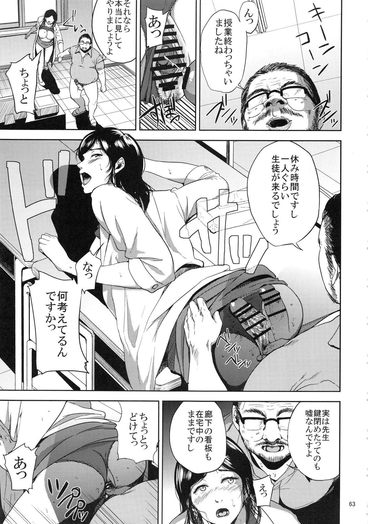 Kurashiki-sensei wa Hatsujouki Soushuuhen FINAL 61