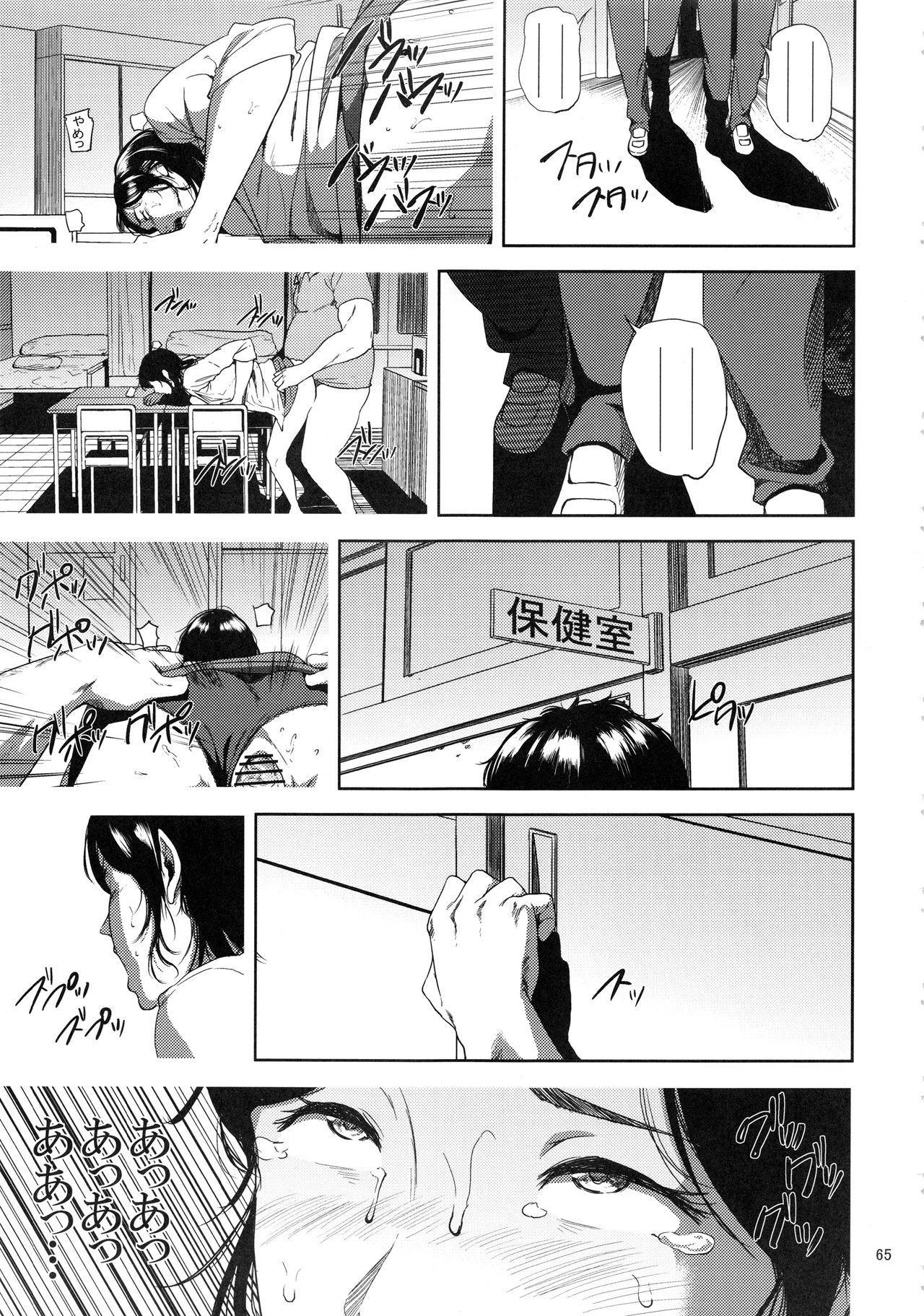 Kurashiki-sensei wa Hatsujouki Soushuuhen FINAL 63