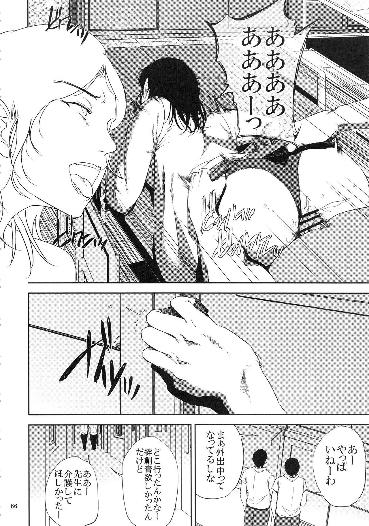 Kurashiki-sensei wa Hatsujouki Soushuuhen FINAL 64