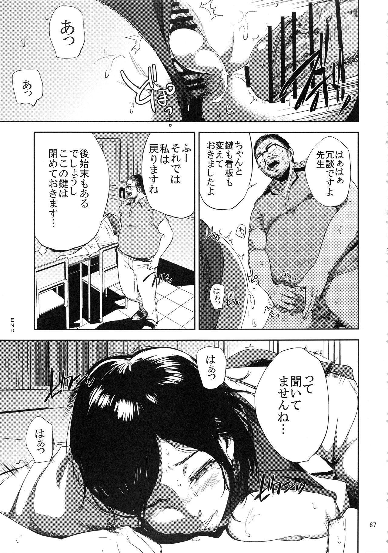 Kurashiki-sensei wa Hatsujouki Soushuuhen FINAL 65