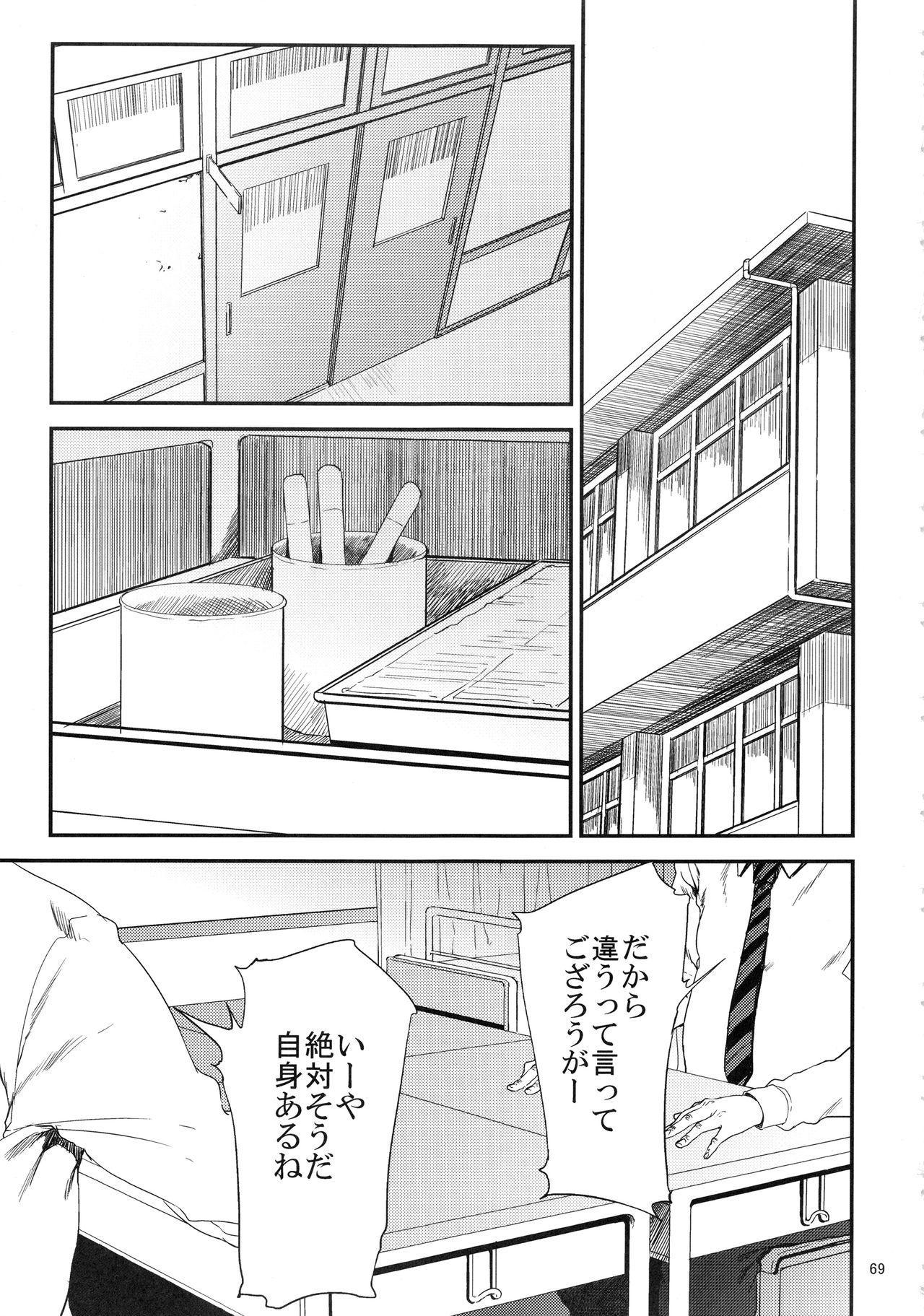 Kurashiki-sensei wa Hatsujouki Soushuuhen FINAL 67