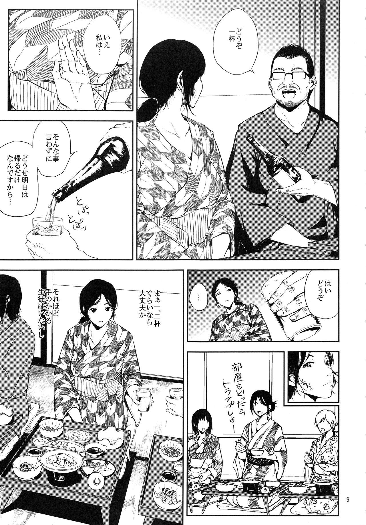 Kurashiki-sensei wa Hatsujouki Soushuuhen FINAL 7