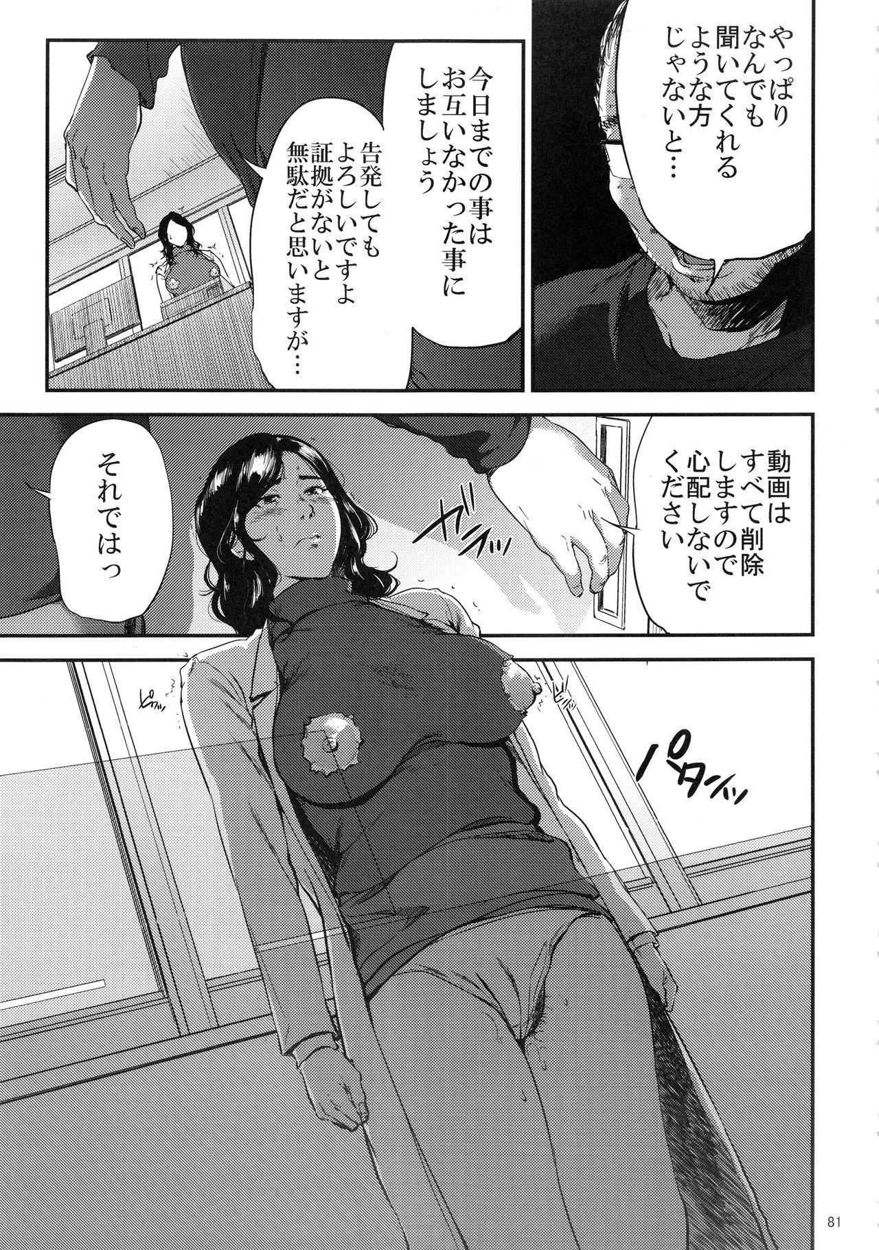 Kurashiki-sensei wa Hatsujouki Soushuuhen FINAL 79