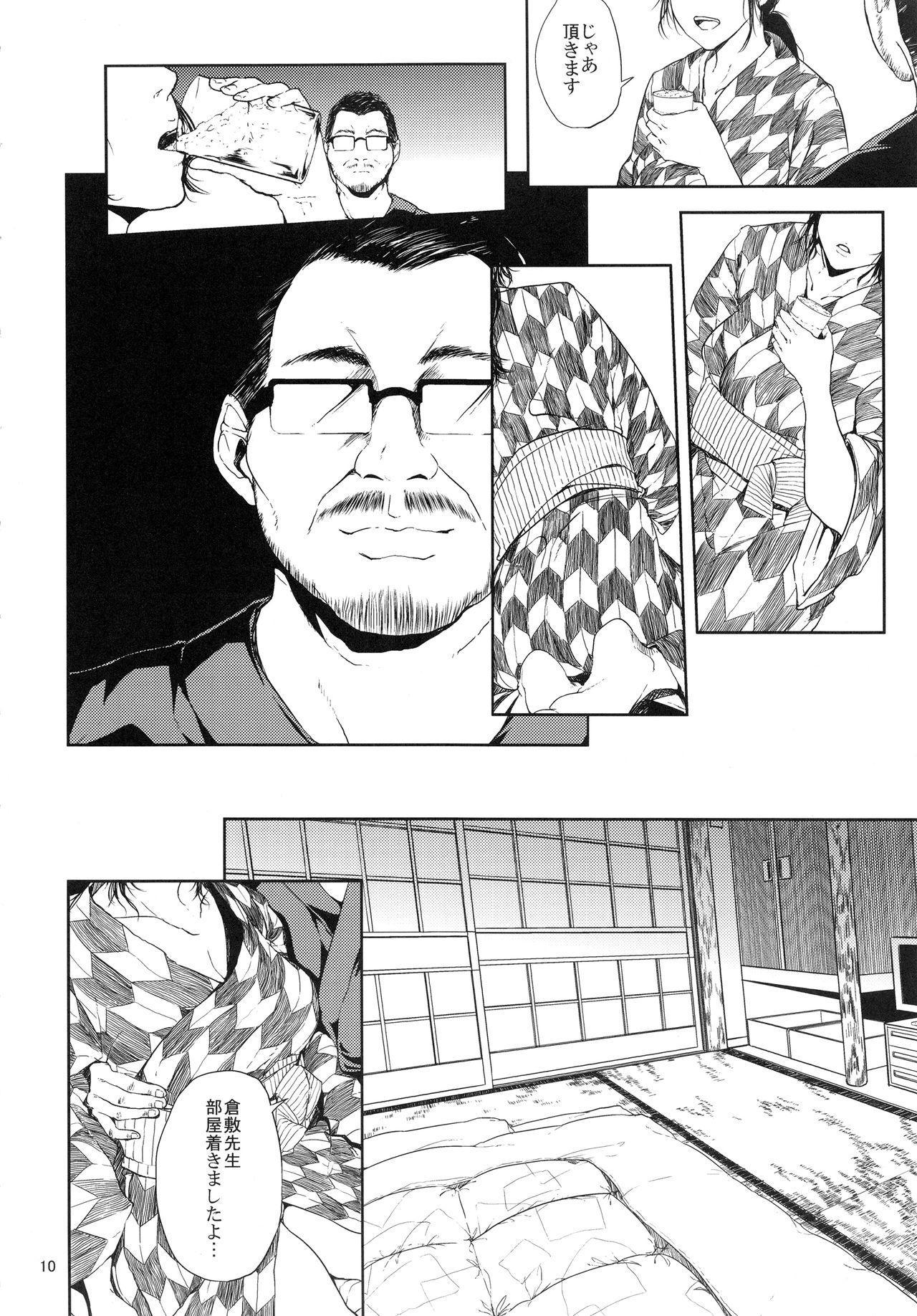 Kurashiki-sensei wa Hatsujouki Soushuuhen FINAL 8