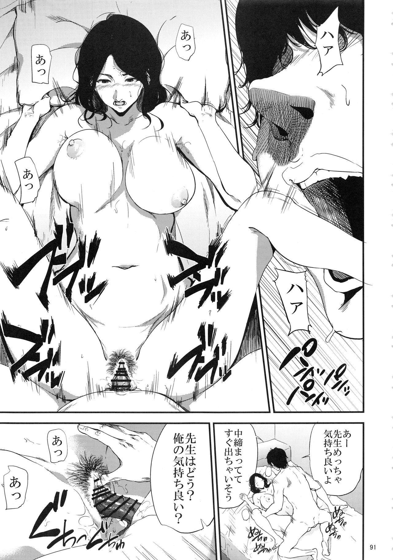 Kurashiki-sensei wa Hatsujouki Soushuuhen FINAL 89