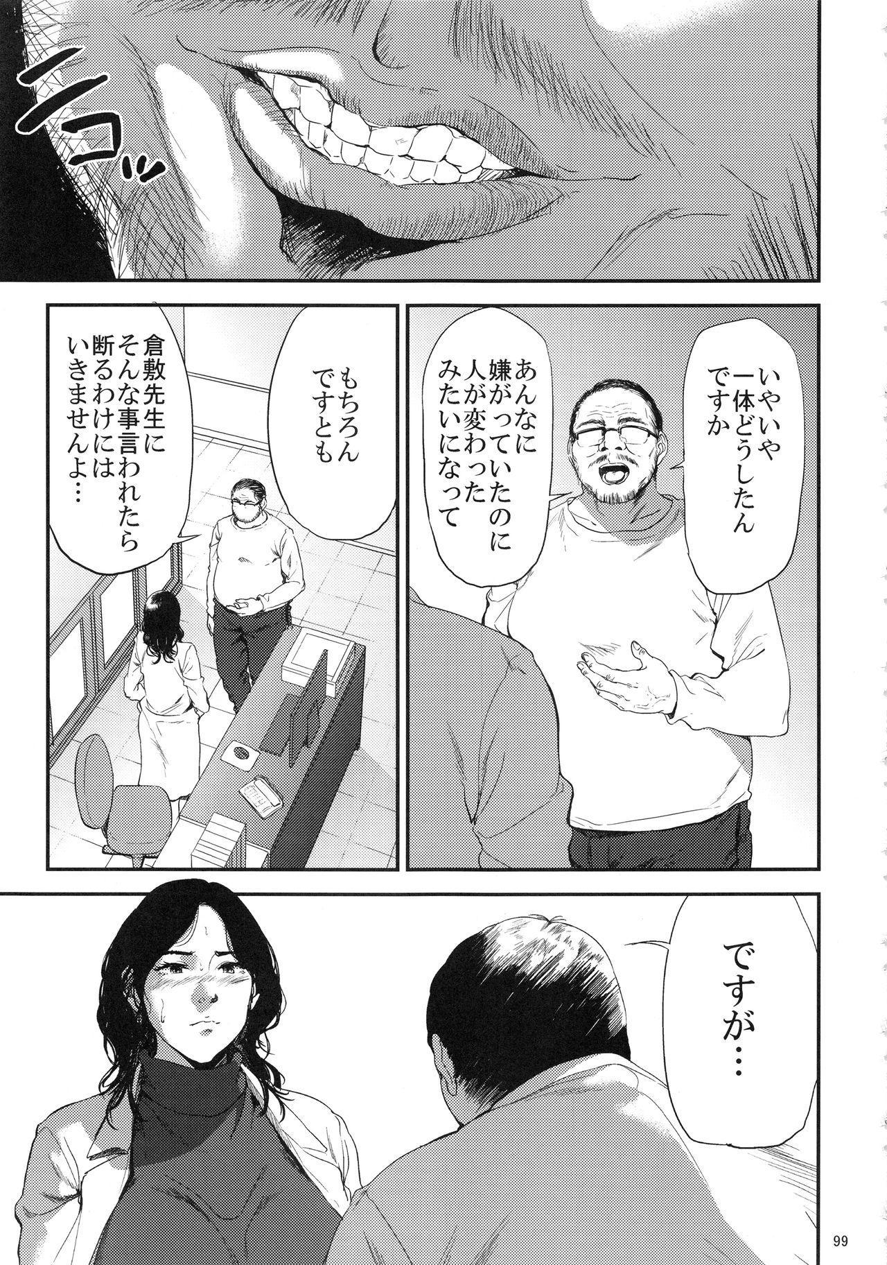 Kurashiki-sensei wa Hatsujouki Soushuuhen FINAL 97