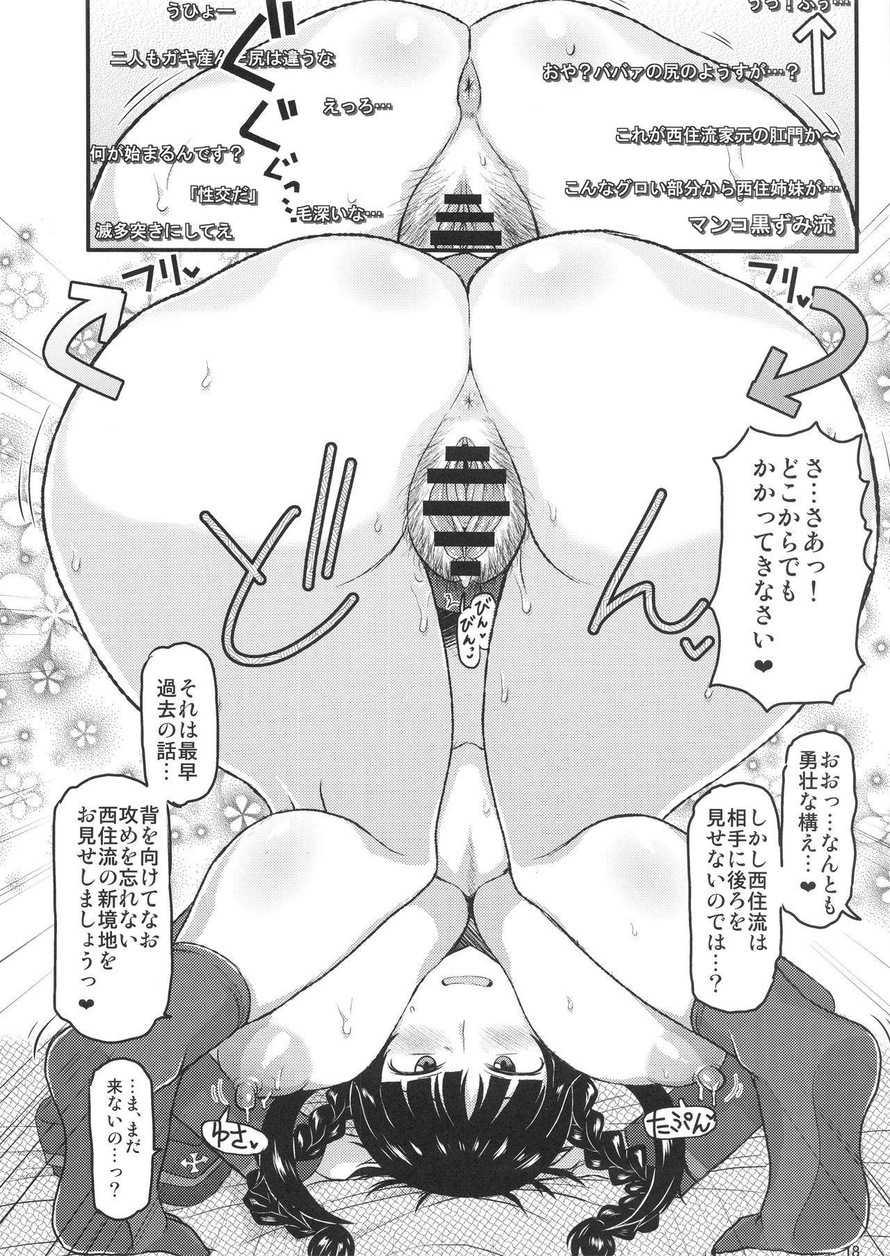 Girl?s & Semen III Nishizumi Shiho no Moteamashita Ureure Body wo Chuunen Chinpo de Soutou Sakusen! Iemoto Ransou ni Idenshi Seichuu Butai Shinkou Kaishi 18