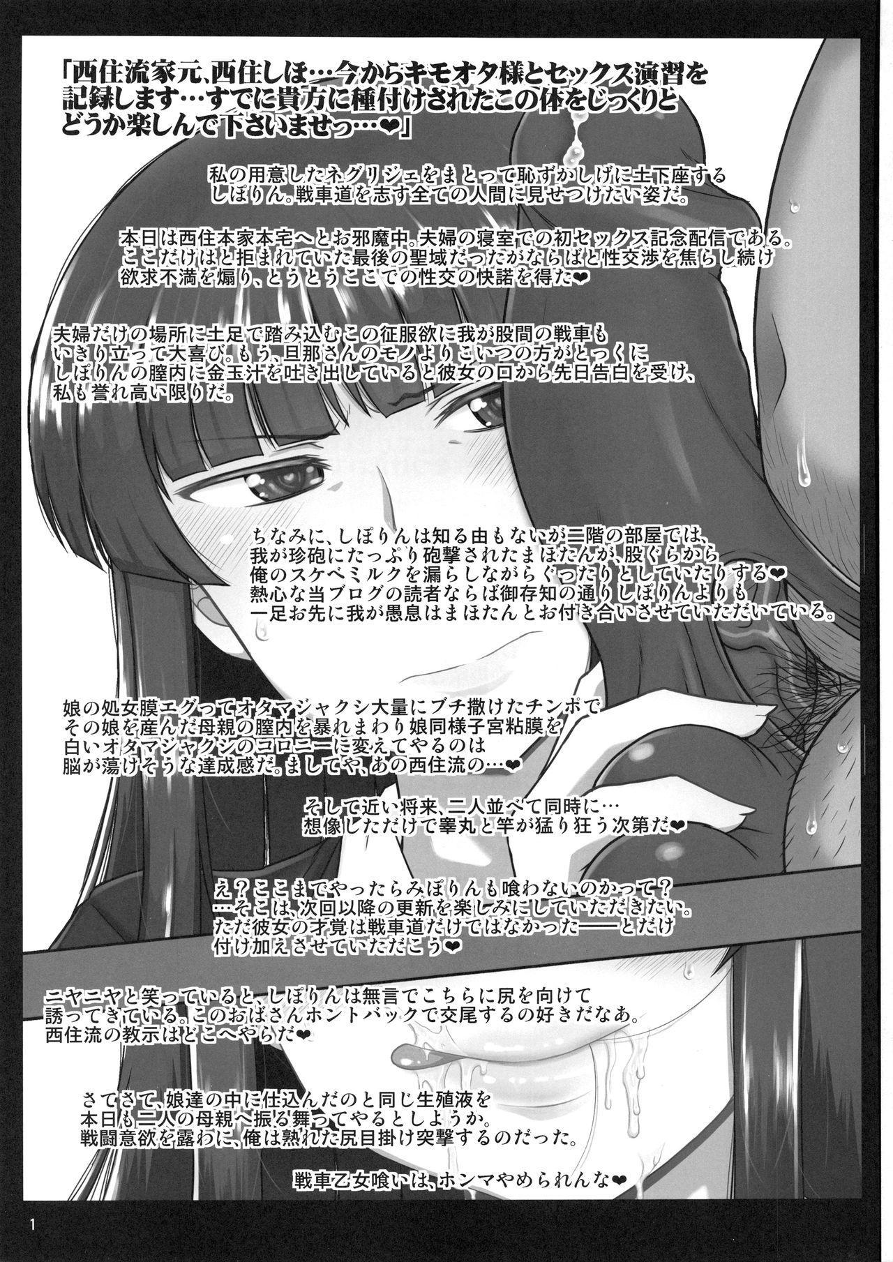Girl?s & Semen III Nishizumi Shiho no Moteamashita Ureure Body wo Chuunen Chinpo de Soutou Sakusen! Iemoto Ransou ni Idenshi Seichuu Butai Shinkou Kaishi 1