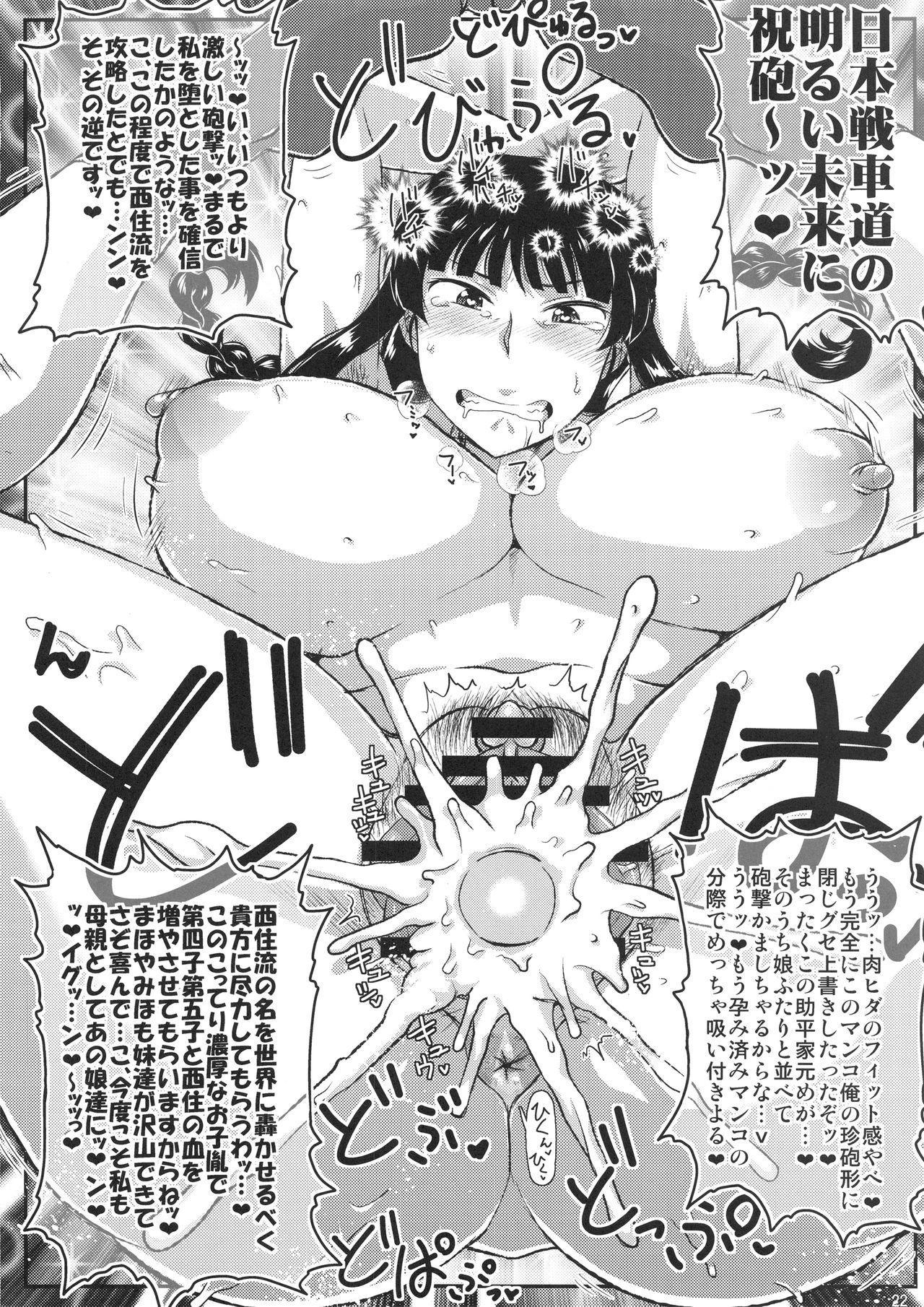 Girl?s & Semen III Nishizumi Shiho no Moteamashita Ureure Body wo Chuunen Chinpo de Soutou Sakusen! Iemoto Ransou ni Idenshi Seichuu Butai Shinkou Kaishi 22