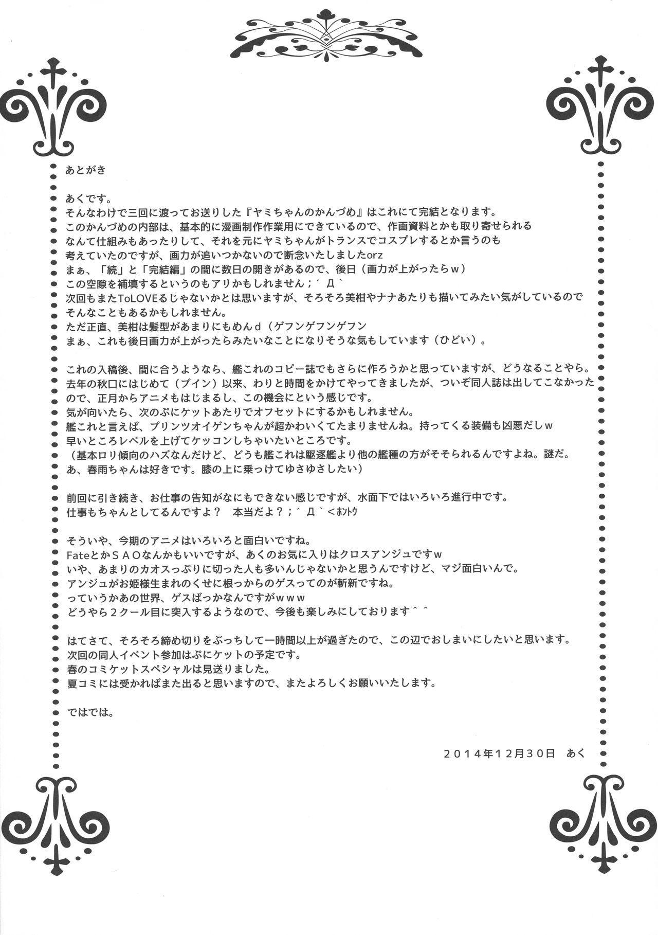 (C87) [Kyourakuen (Aku)] Yami-chan no Kanzume - Kanketsu-hen (To LOVE-Ru) 23