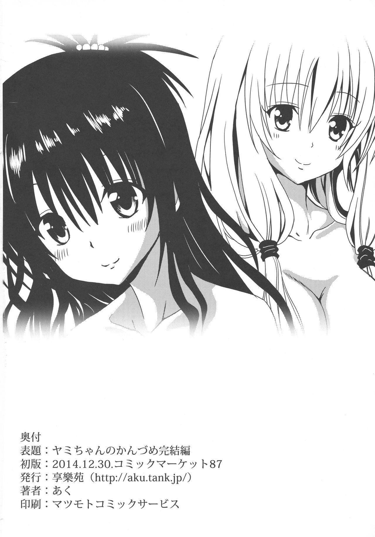 (C87) [Kyourakuen (Aku)] Yami-chan no Kanzume - Kanketsu-hen (To LOVE-Ru) 24