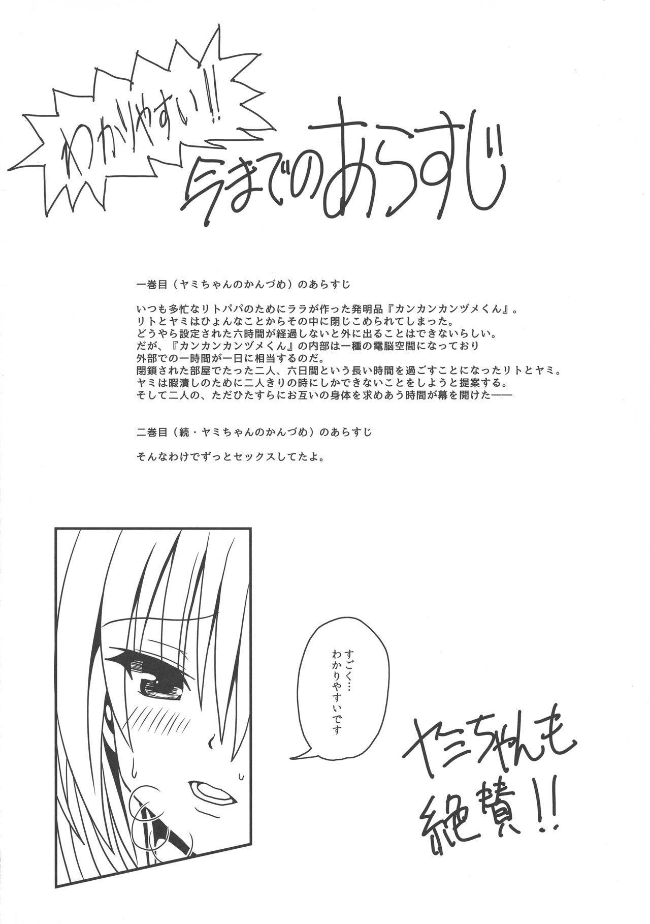 (C87) [Kyourakuen (Aku)] Yami-chan no Kanzume - Kanketsu-hen (To LOVE-Ru) 2