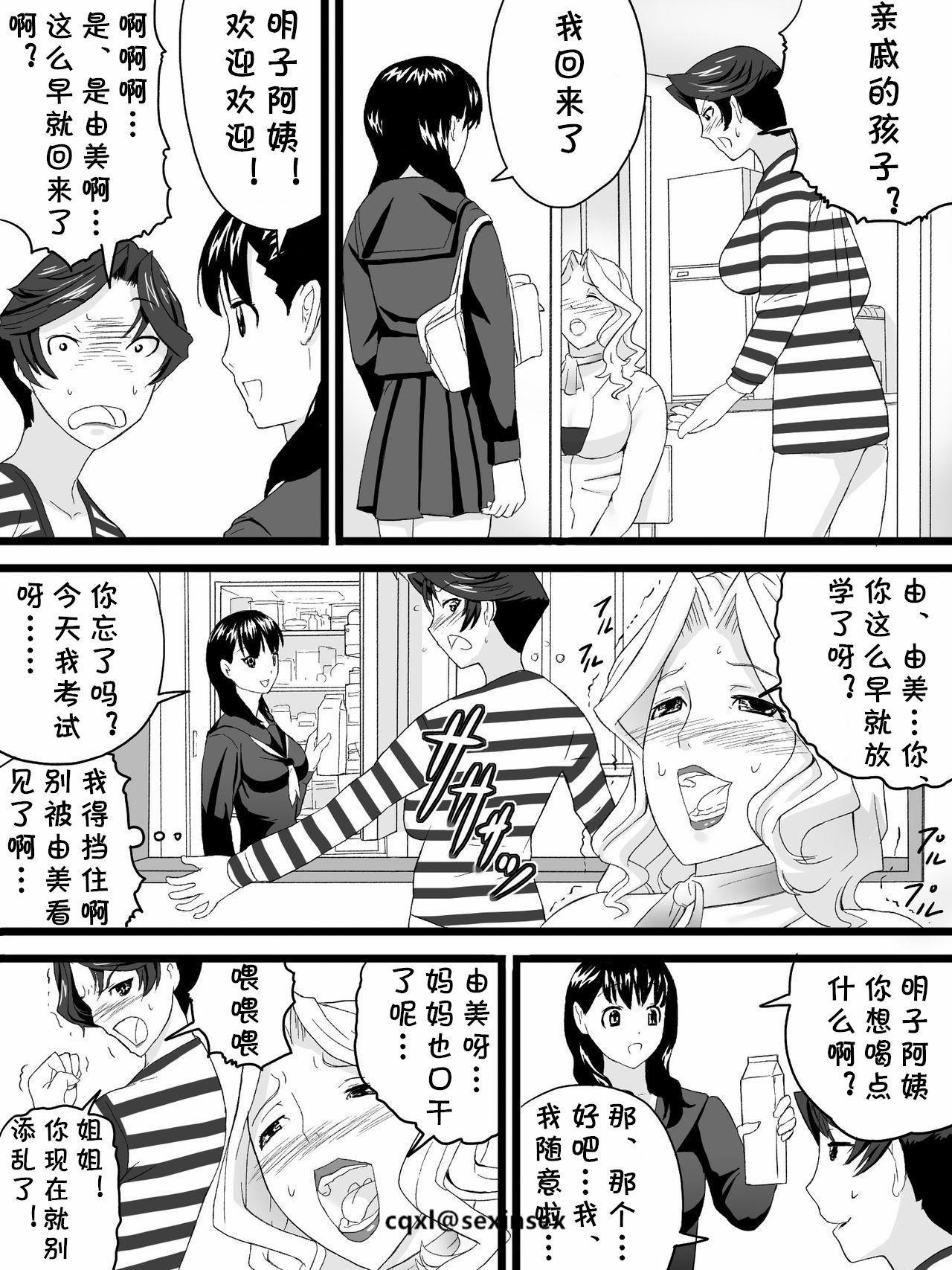 Oba-san wa Katei Kyoushi 17