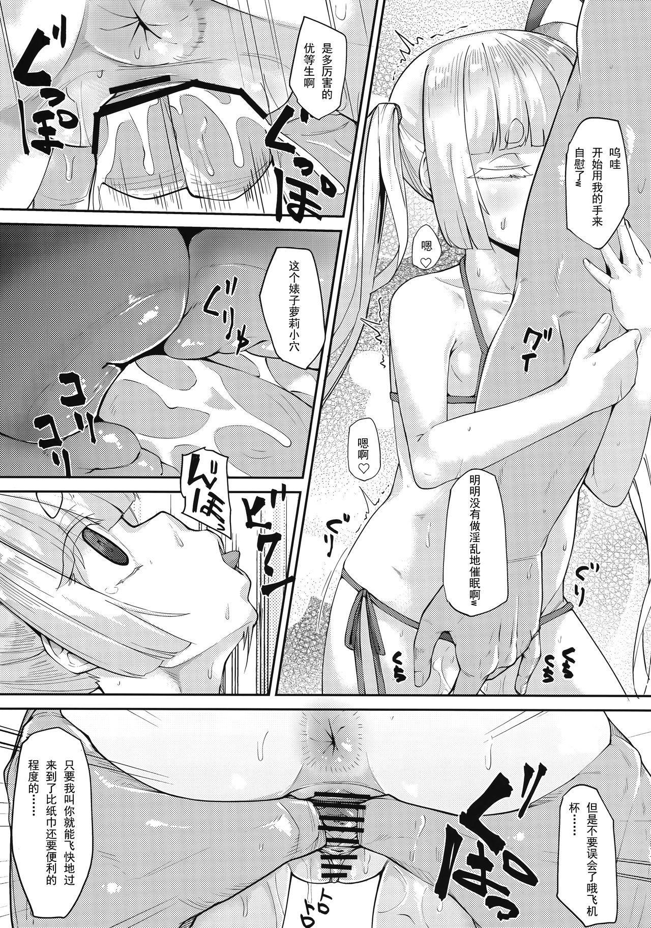 Saimin Onaho Inaba Tsukuyo-chan Shishou | 催眠飞机杯小穴小因幡月夜师傅 10