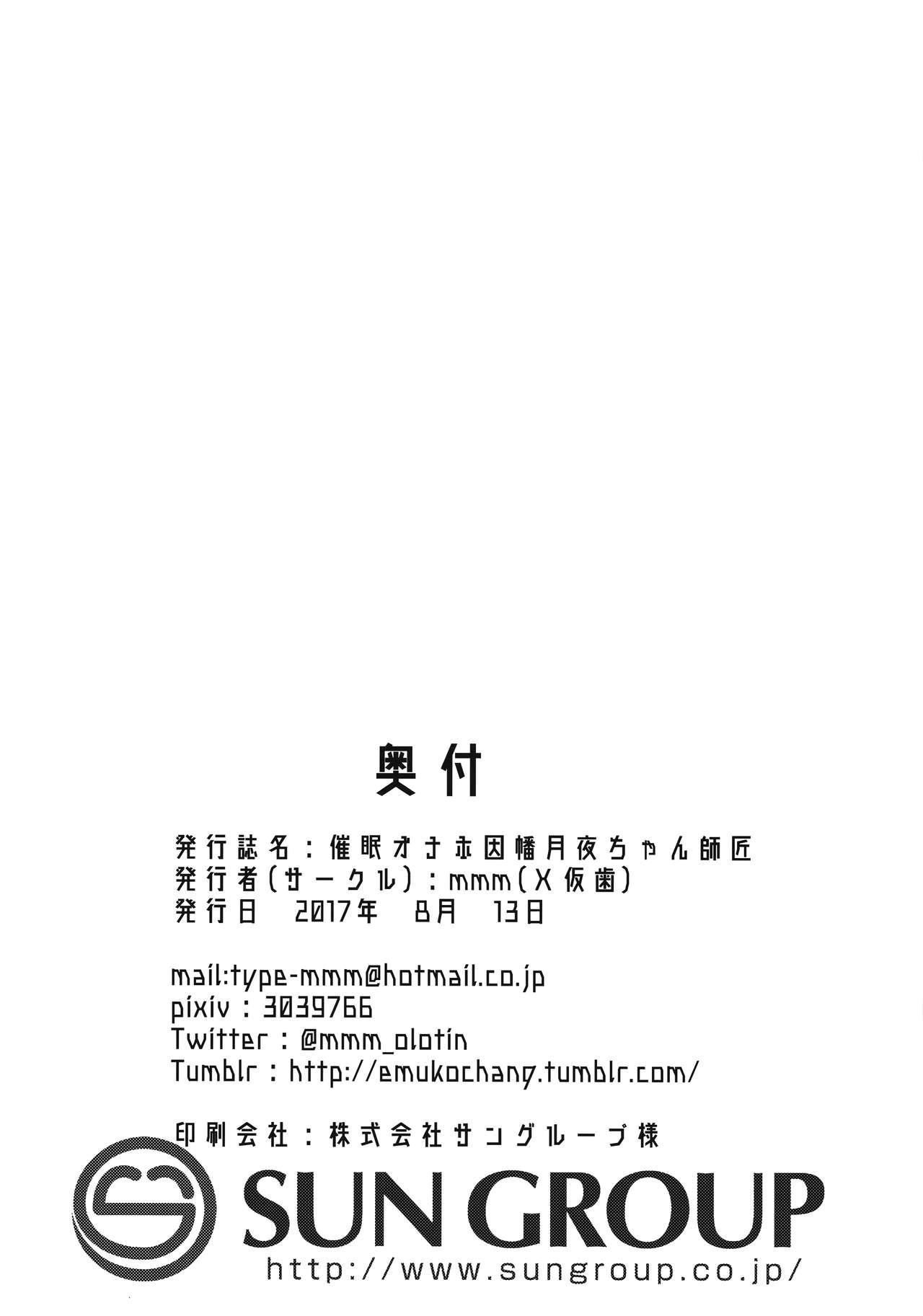 Saimin Onaho Inaba Tsukuyo-chan Shishou | 催眠飞机杯小穴小因幡月夜师傅 20