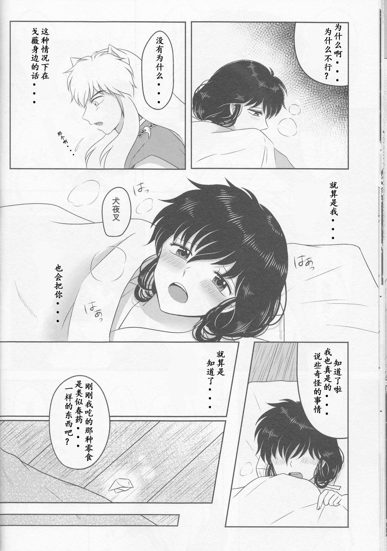 Koi Gusuri - Love drug 14