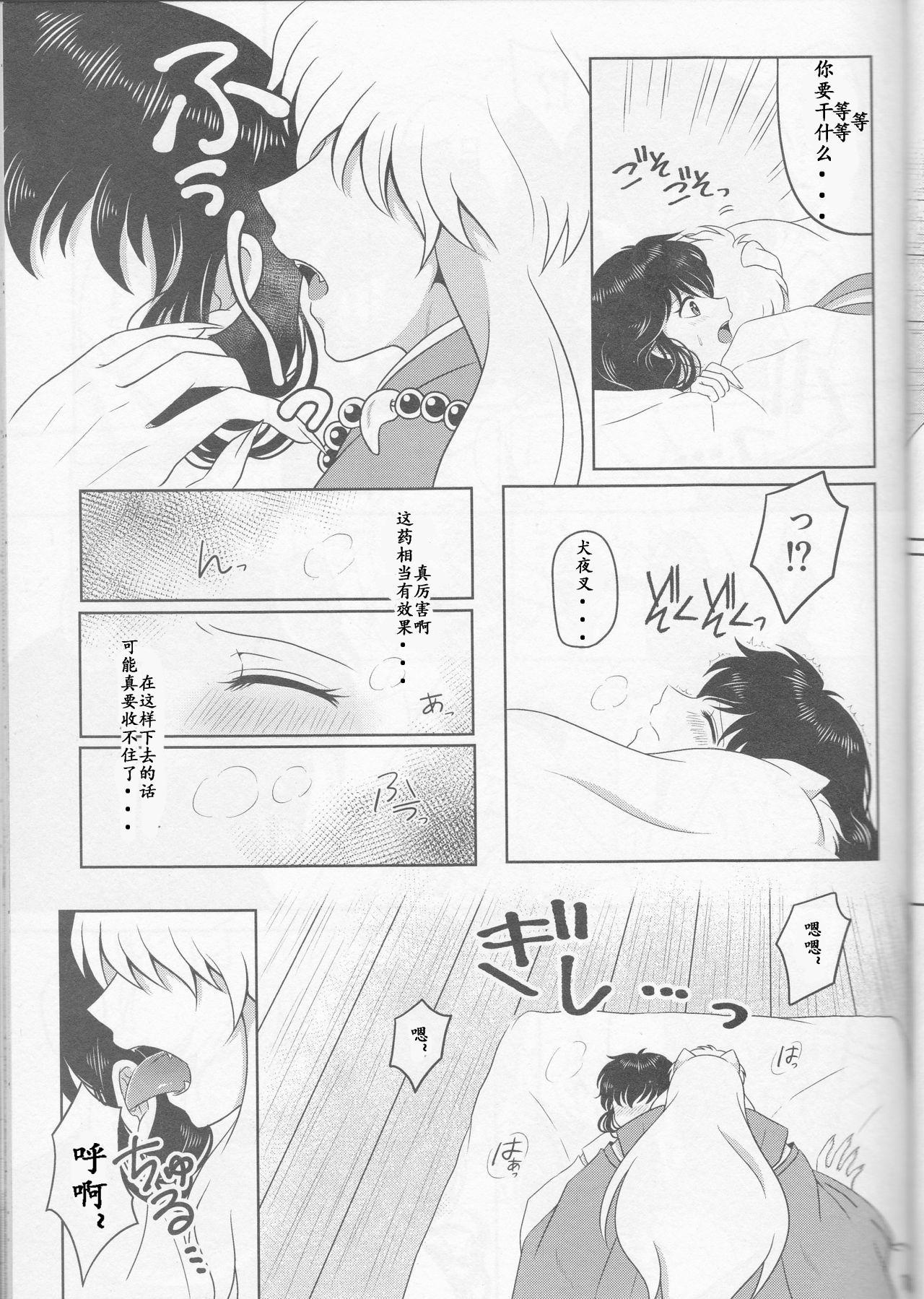 Koi Gusuri - Love drug 17