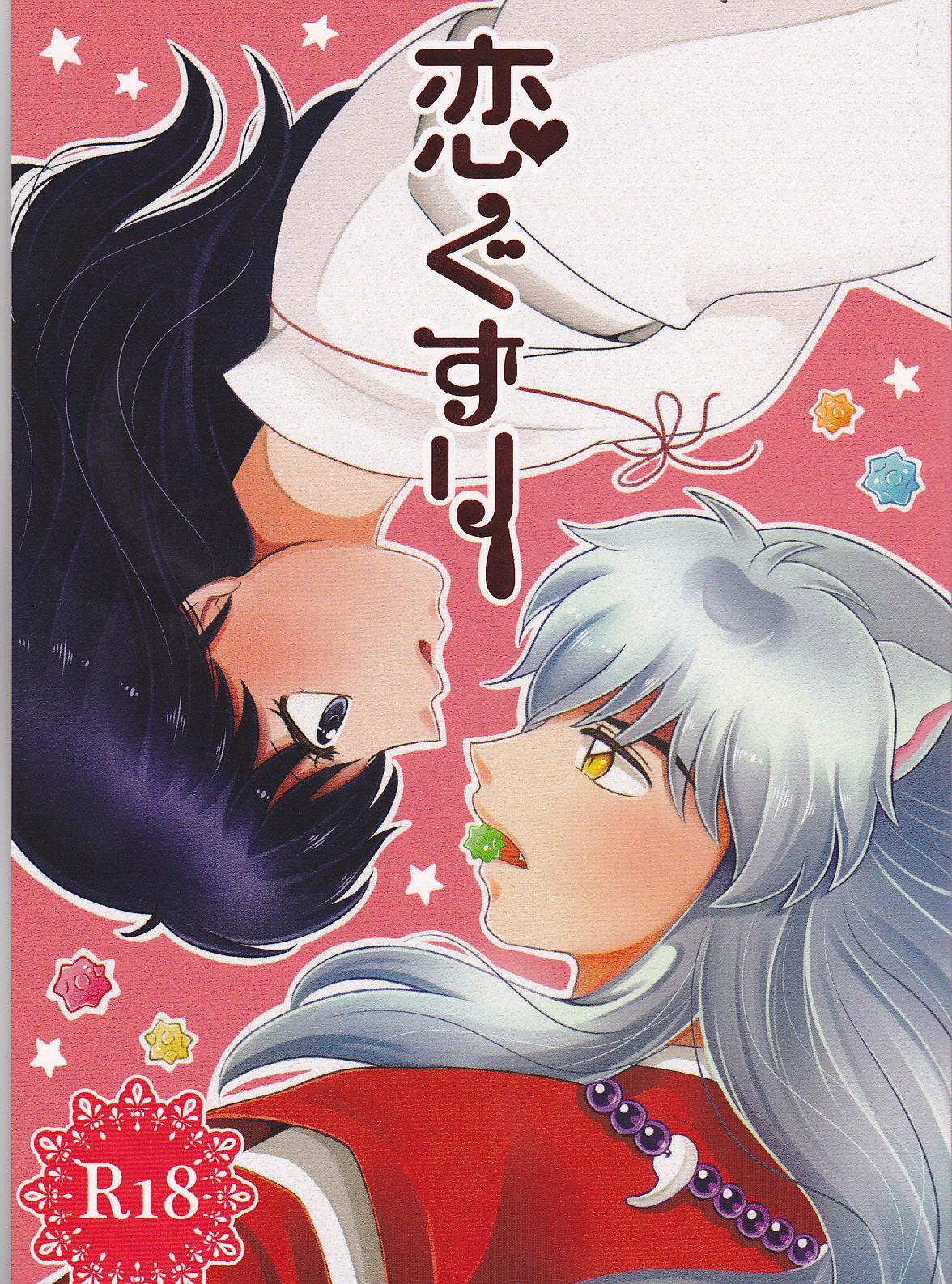 Koi Gusuri - Love drug 1