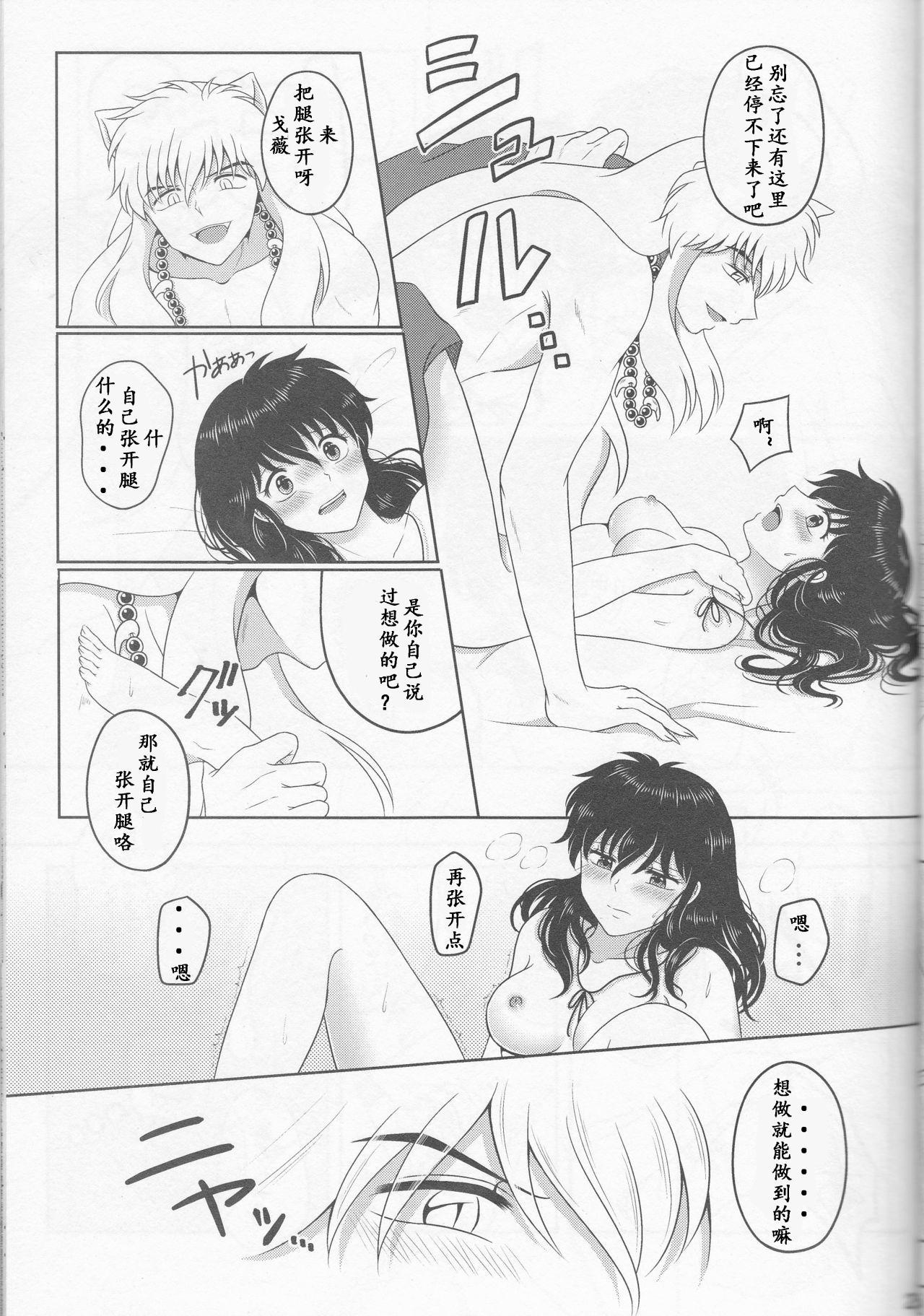 Koi Gusuri - Love drug 23