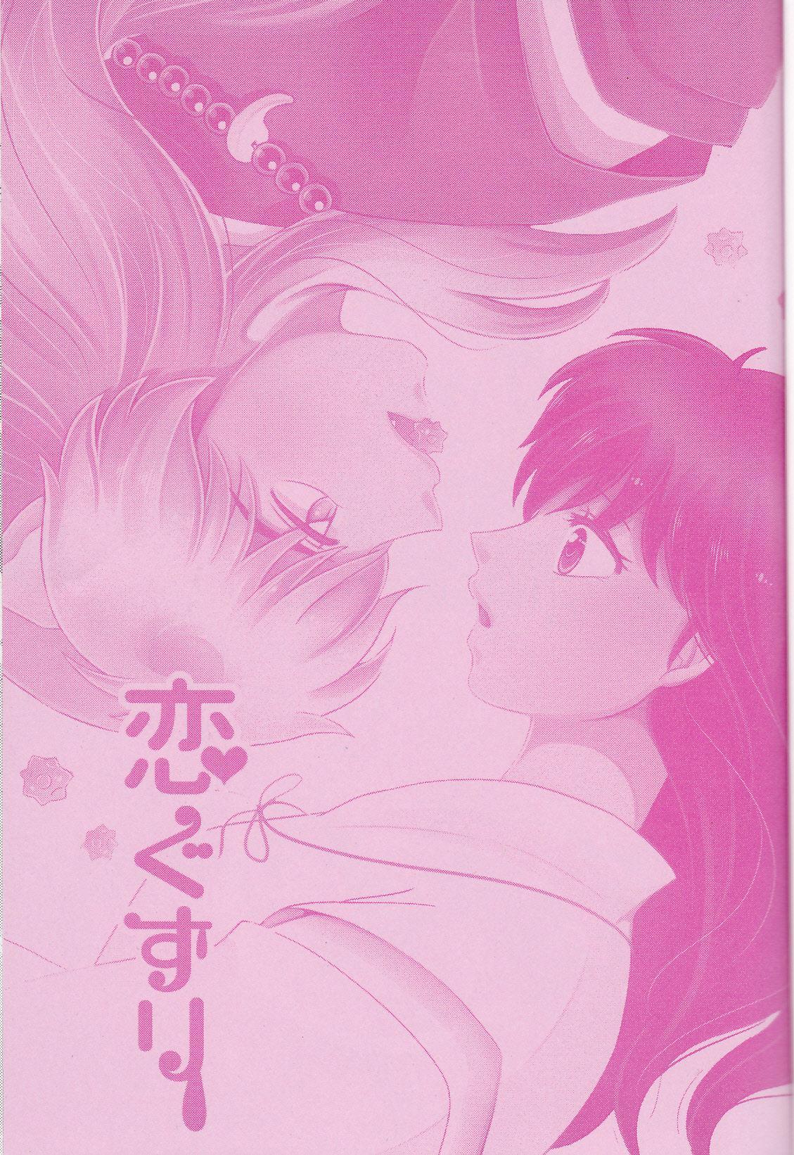 Koi Gusuri - Love drug 2