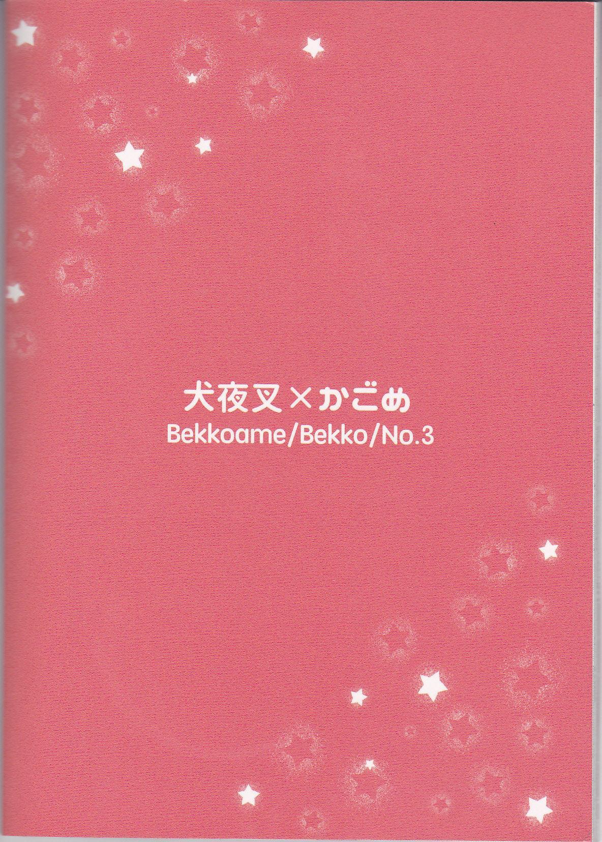 Koi Gusuri - Love drug 43