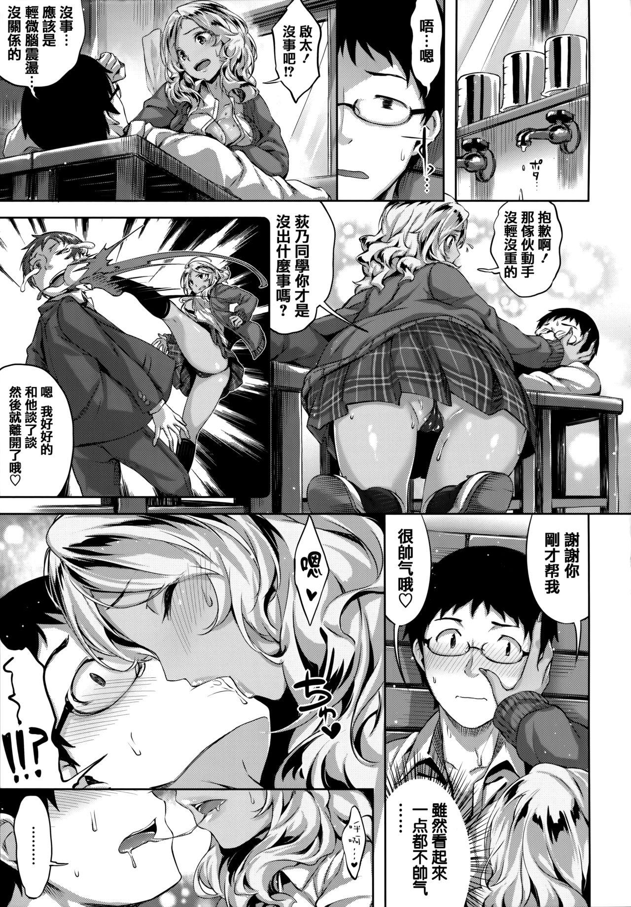 Zutto Daisuki 103