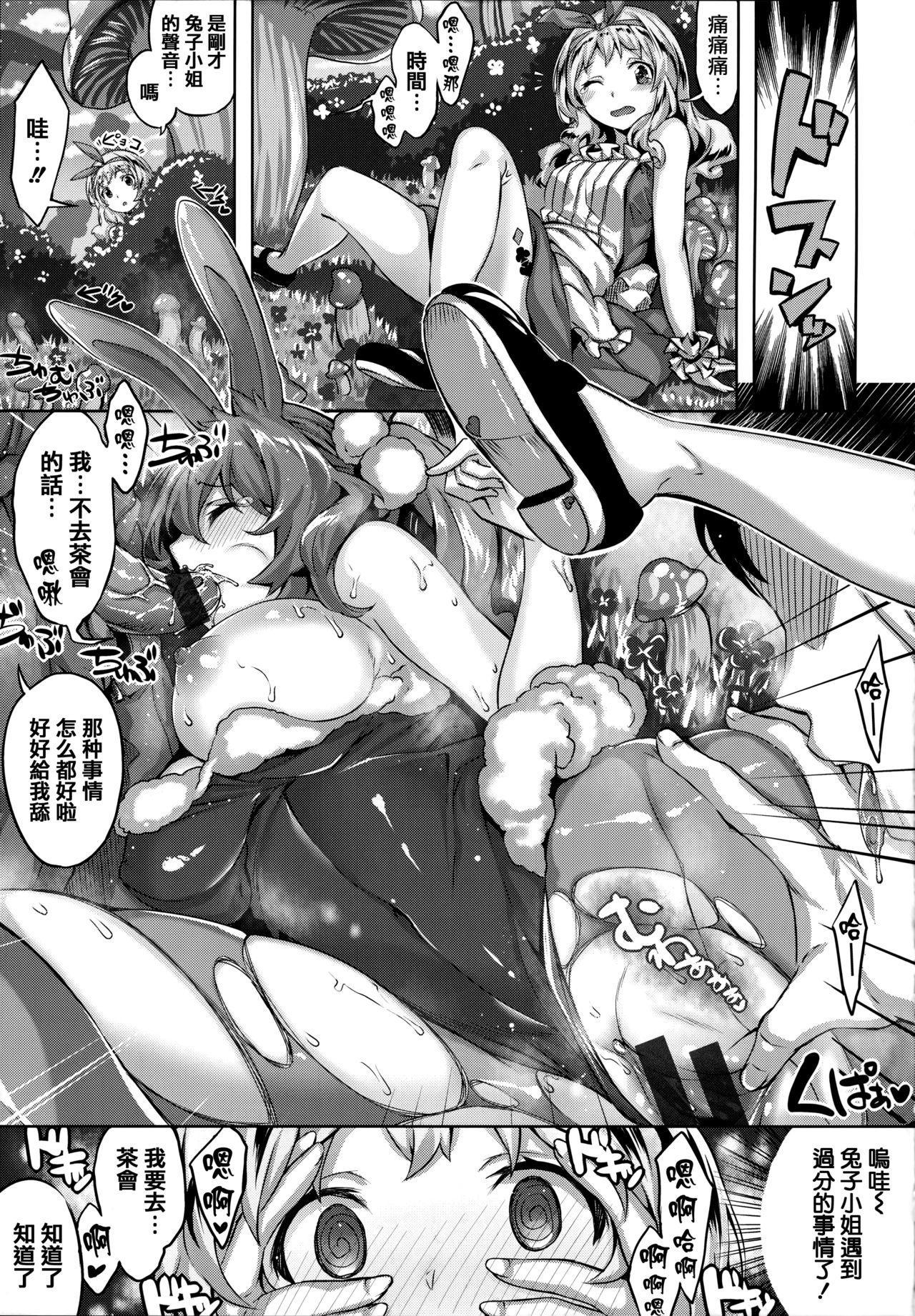 Zutto Daisuki 139