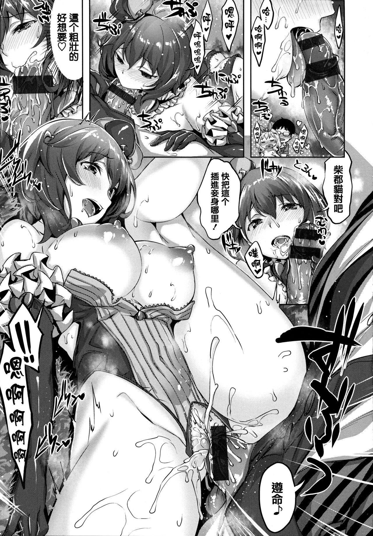 Zutto Daisuki 149