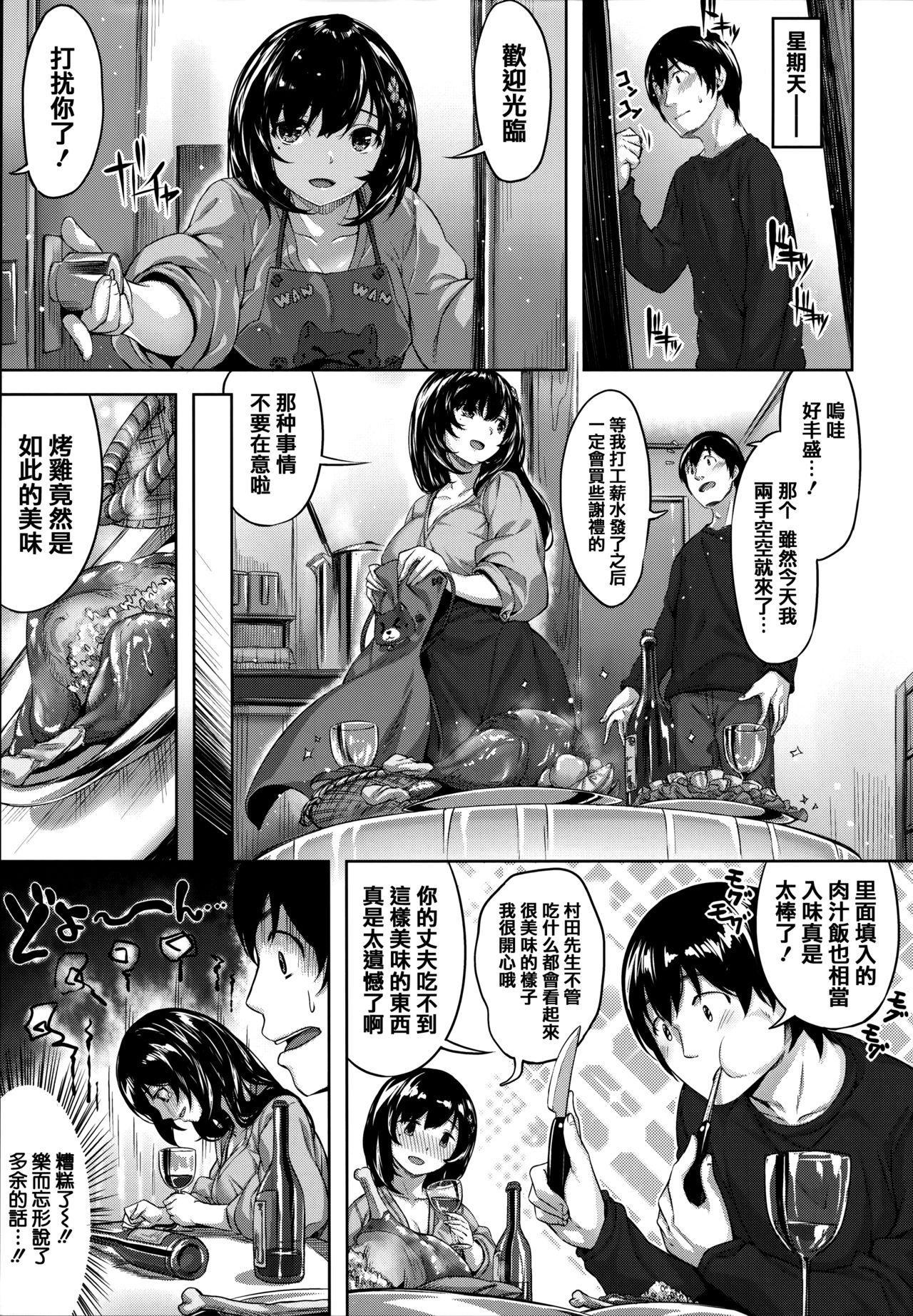 Zutto Daisuki 159
