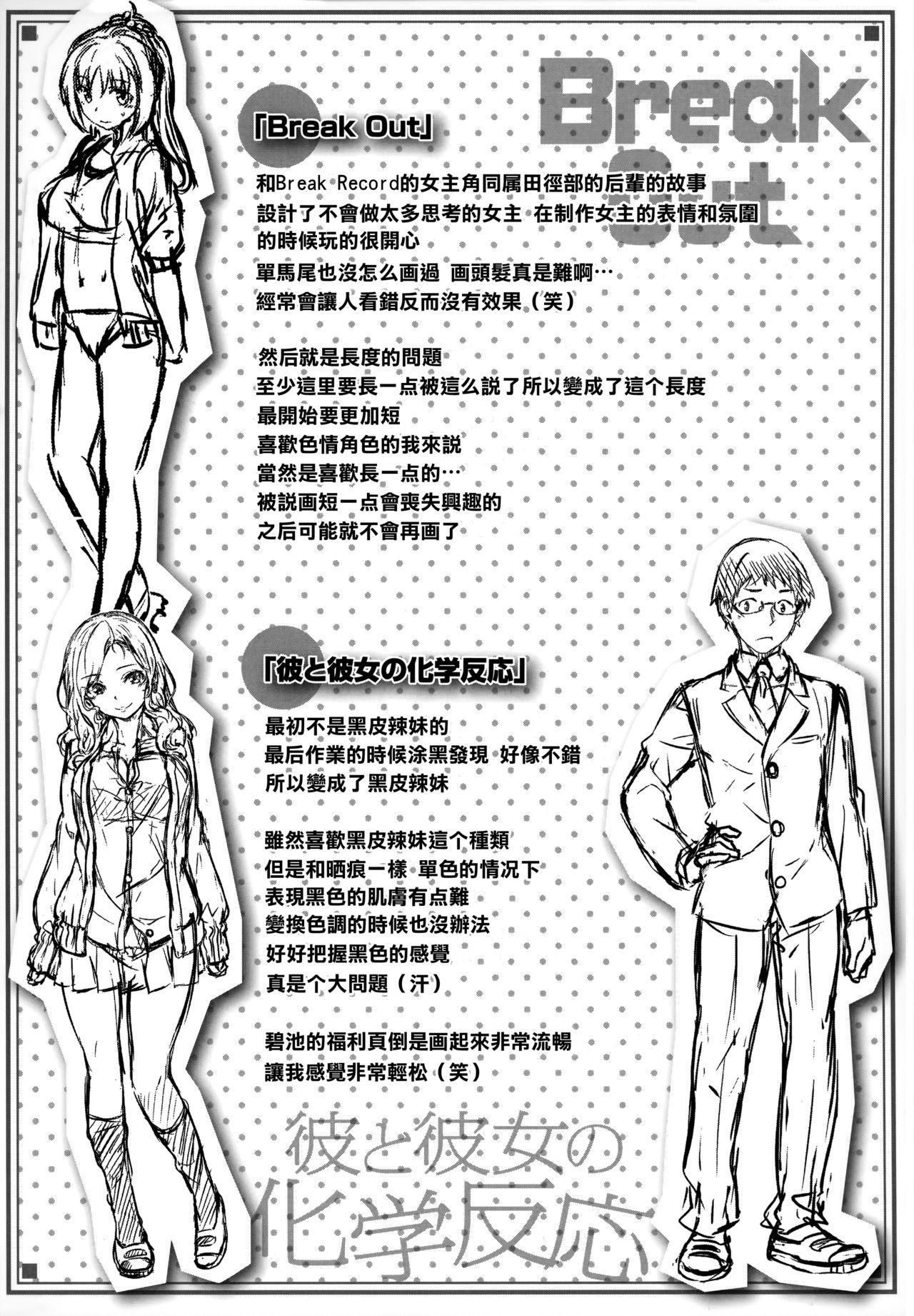 Zutto Daisuki 192