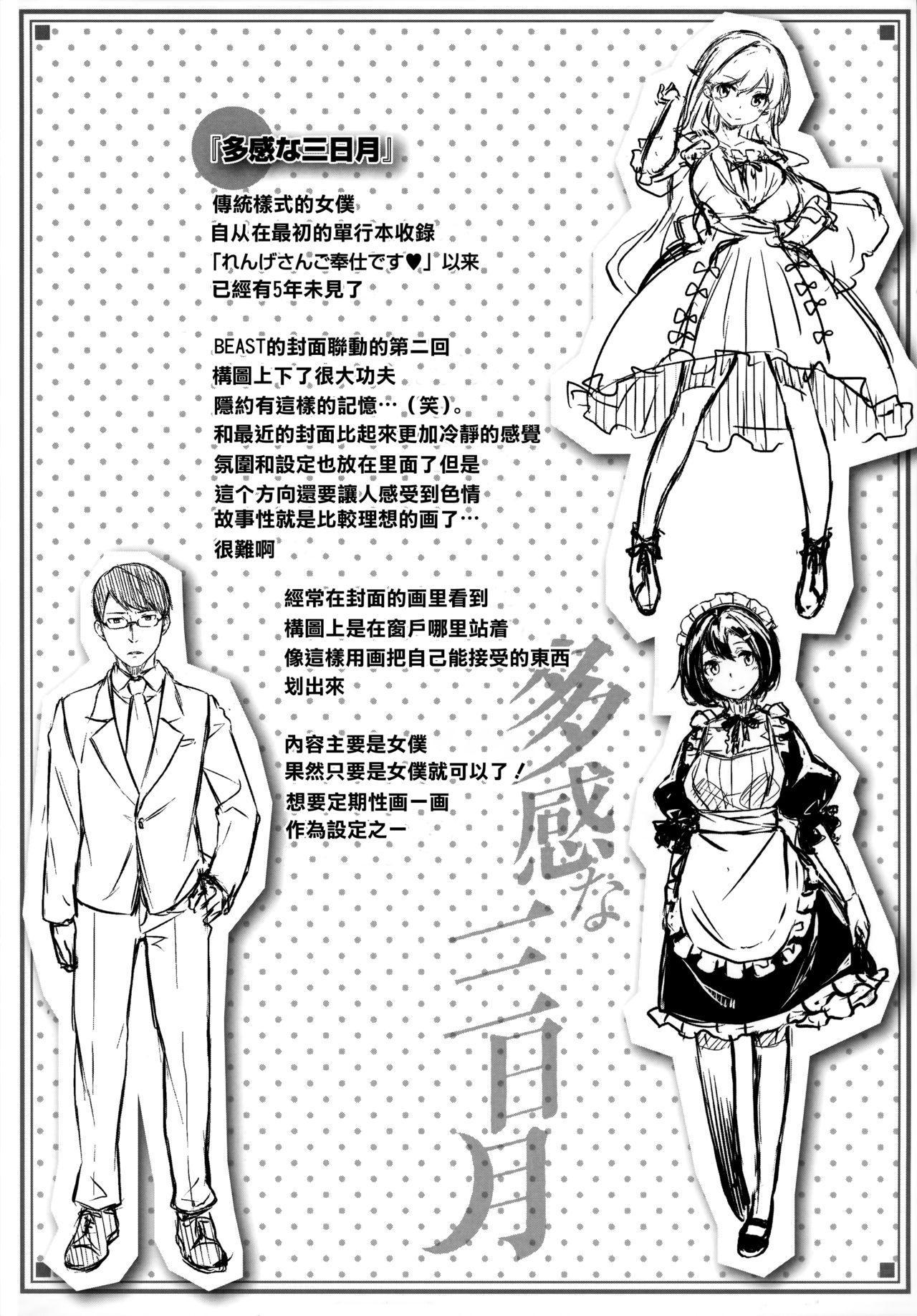 Zutto Daisuki 193