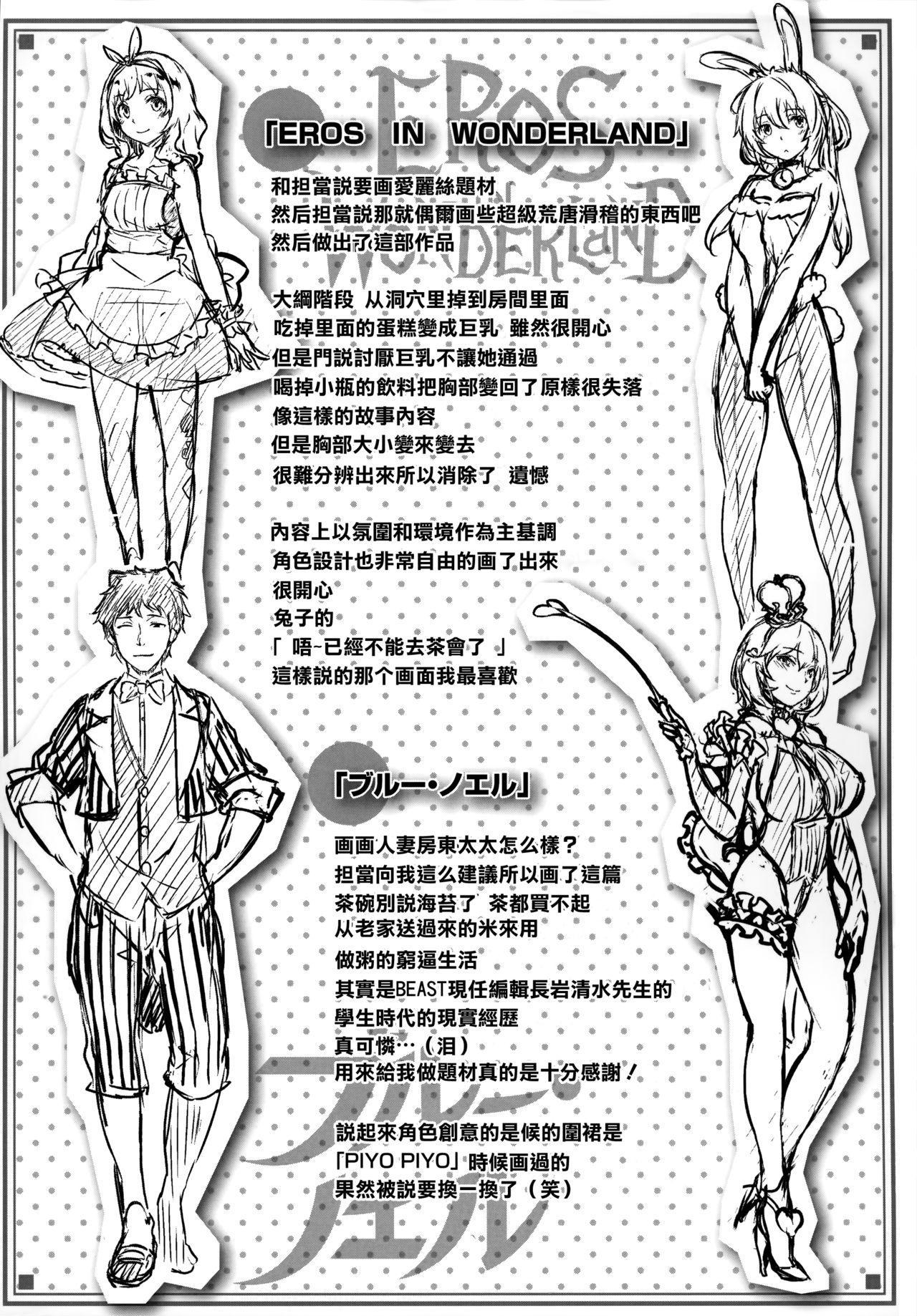 Zutto Daisuki 194